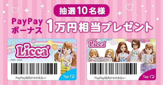 抽選10名様 PayPayボーナス 1万円相当プレゼント