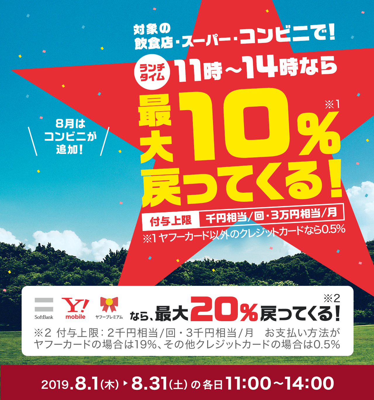 8月はコンビニが追加!対象の飲食店・スーパー・コンビニで! ランチタイム11時〜14時なら最大10%戻ってくる!