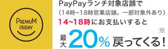PayPayランチ対象店舗(14時~18時営業店舗。一部対象外あり)で14〜18時にお支払いすると最大20%※戻ってくる