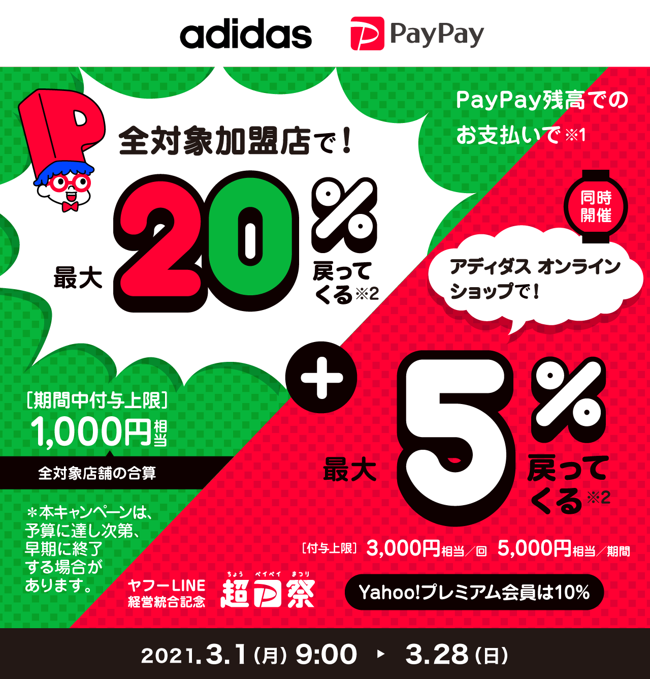 全対象加盟店で!最大20%戻ってくる + adidas Online Shopで!最大5%戻ってくる