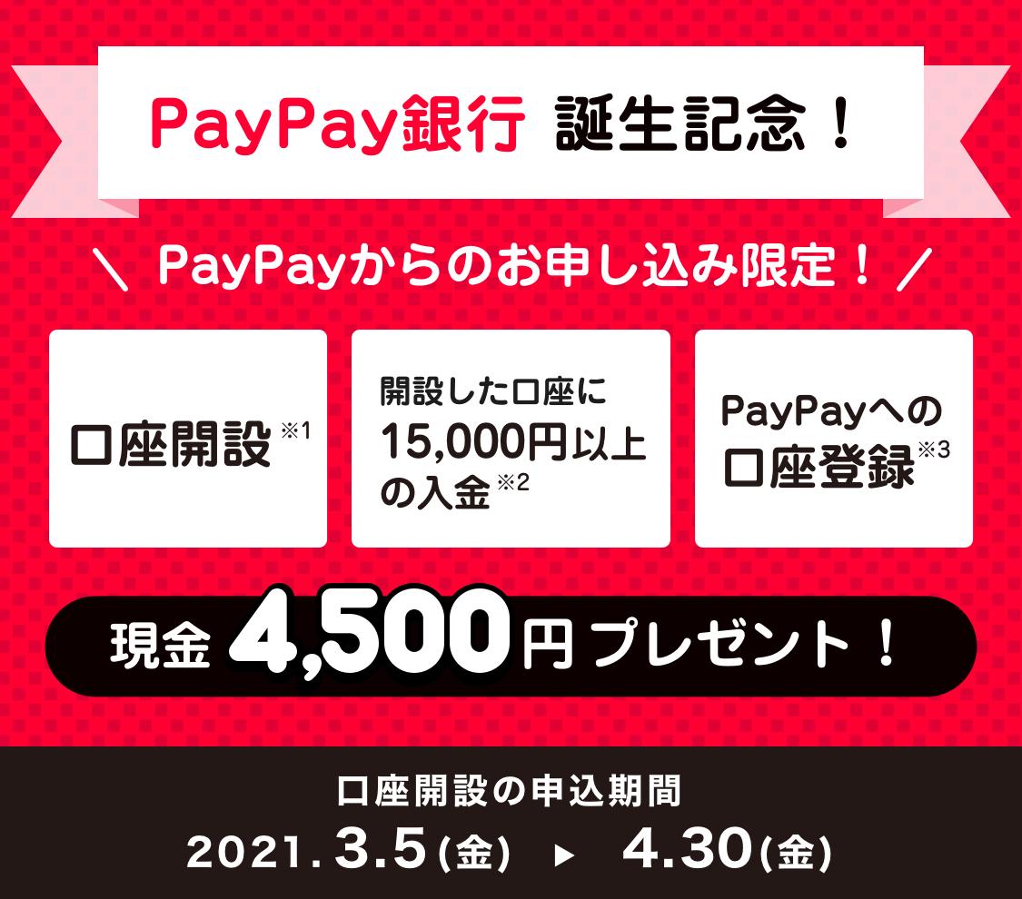 PayPay銀行誕生記念! PayPayからのお申し込み限定! 現金4,500円プレゼント!