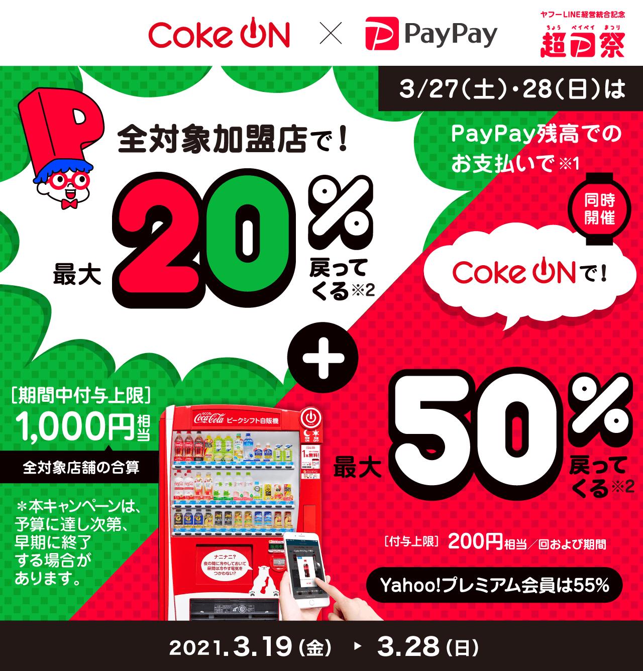 3/27(土)・28(日)は全対象加盟店で!最大20%戻ってくる + Coke ONで!最大50%戻ってくる