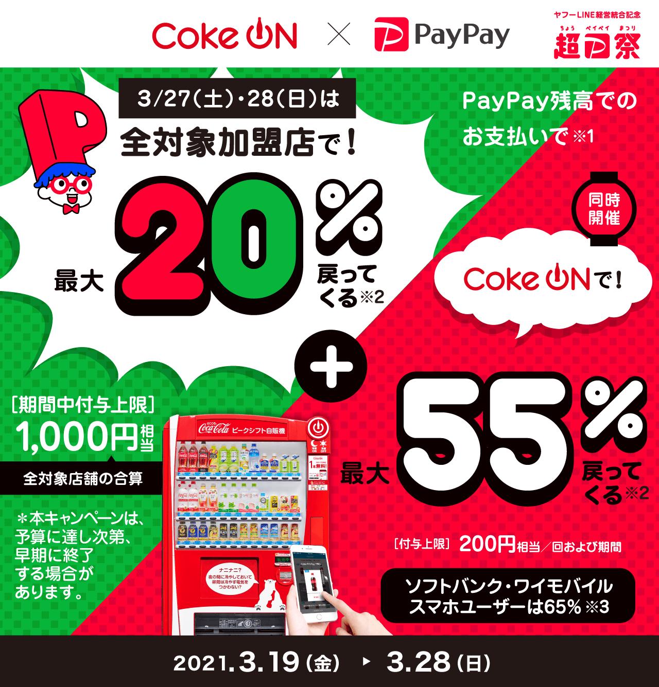 3/27(土)・28(日)は全対象加盟店で!最大20%戻ってくる + Coke ONで!最大55%戻ってくる