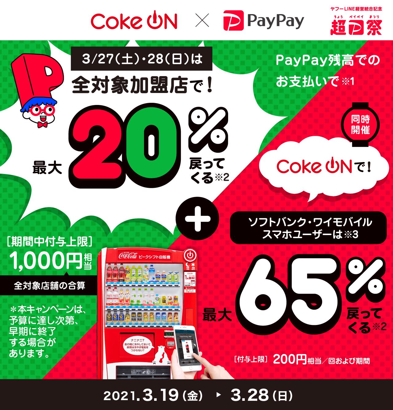 3/27(土)・28(日)は全対象加盟店で!最大20%戻ってくる + Coke ONで!最大65%戻ってくる