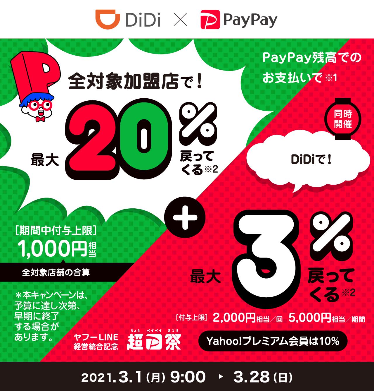 全対象加盟店で!最大20%戻ってくる + DiDiで!最大3%戻ってくる
