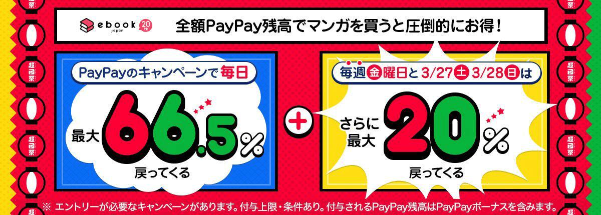 全額PayPay残高でマンガを買うと圧倒的にお得!