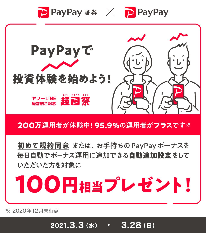 PayPayで投資体験を始めよう!