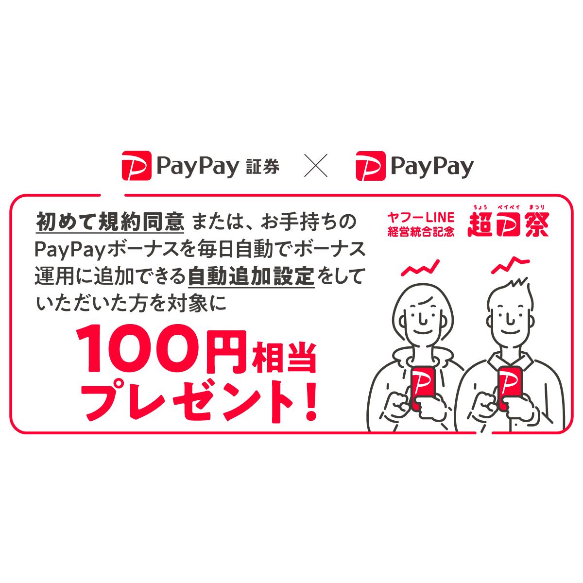 Paypay ボーナス 運用 と は