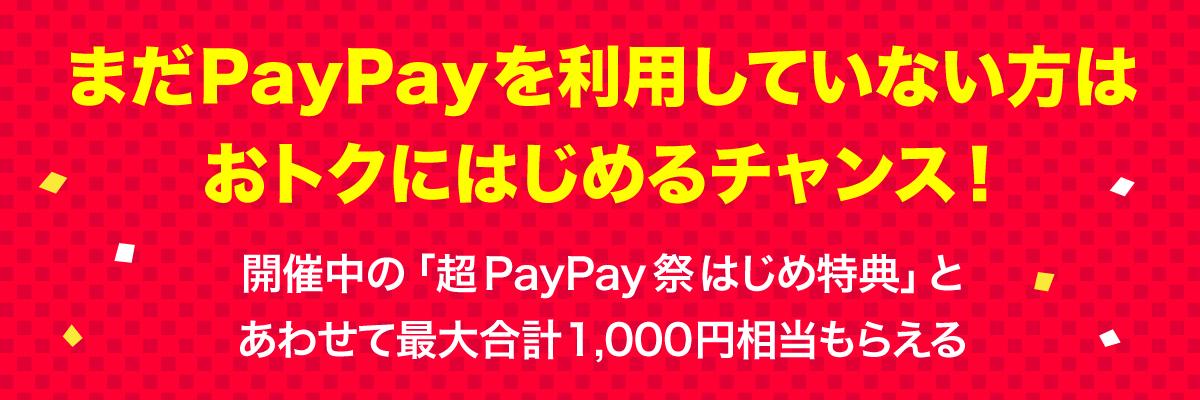 まだPayPayを利用していない方はおトクにはじめるチャンス! 開催中の「超PayPay祭 はじめ特典」とあわせて最大合計1,000円相当もらえる