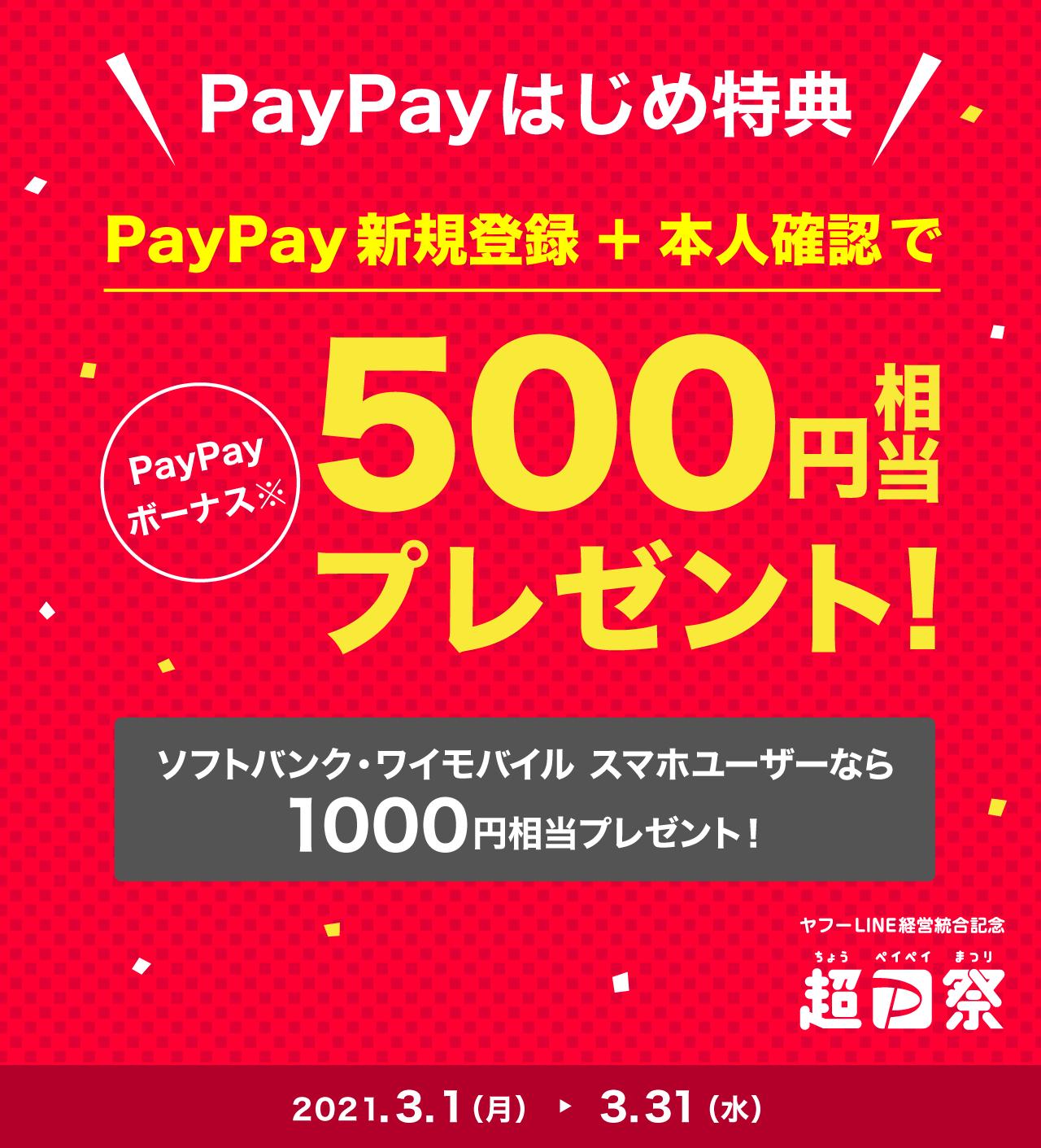 PayPayはじめ特典 PayPay新規登録+本人確認でPayPayボーナス500円相当プレゼント! ソフバンク・ワイモバイル スマホユーザーなら1000円相当プレゼント!