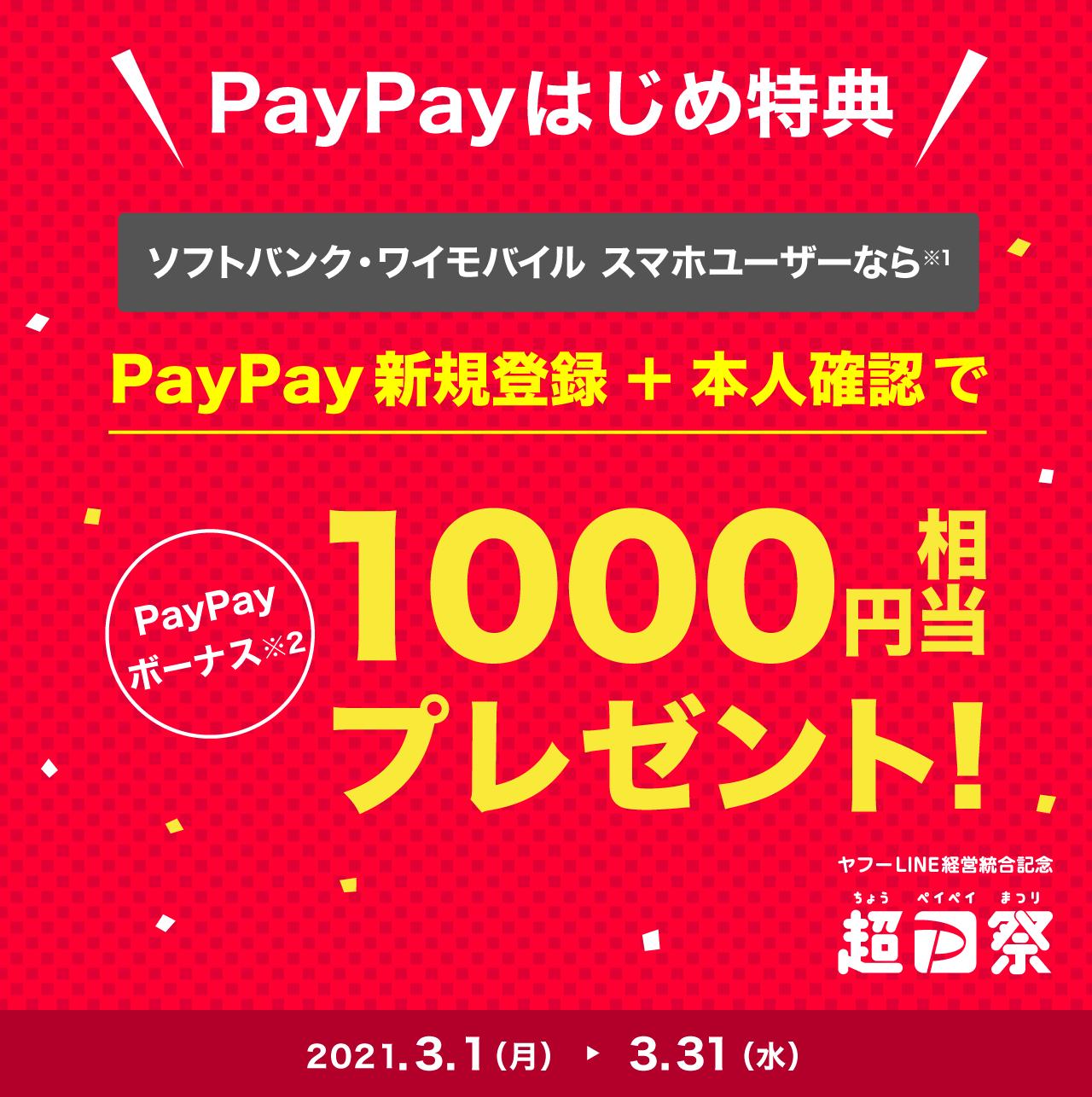 PayPayはじめ特典 ソフバンク・ワイモバイル スマホユーザーなら PayPay新規登録+本人確認でPayPayボーナス1000円相当プレゼント!