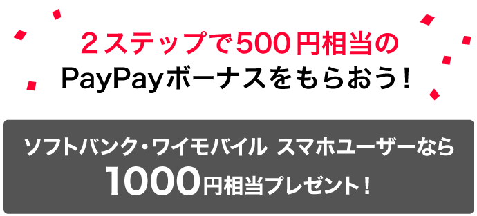 2ステップで500円相当のPayPayボーナスをもらおう! ソフバンク・ワイモバイル スマホユーザーなら1000円相当プレゼント!