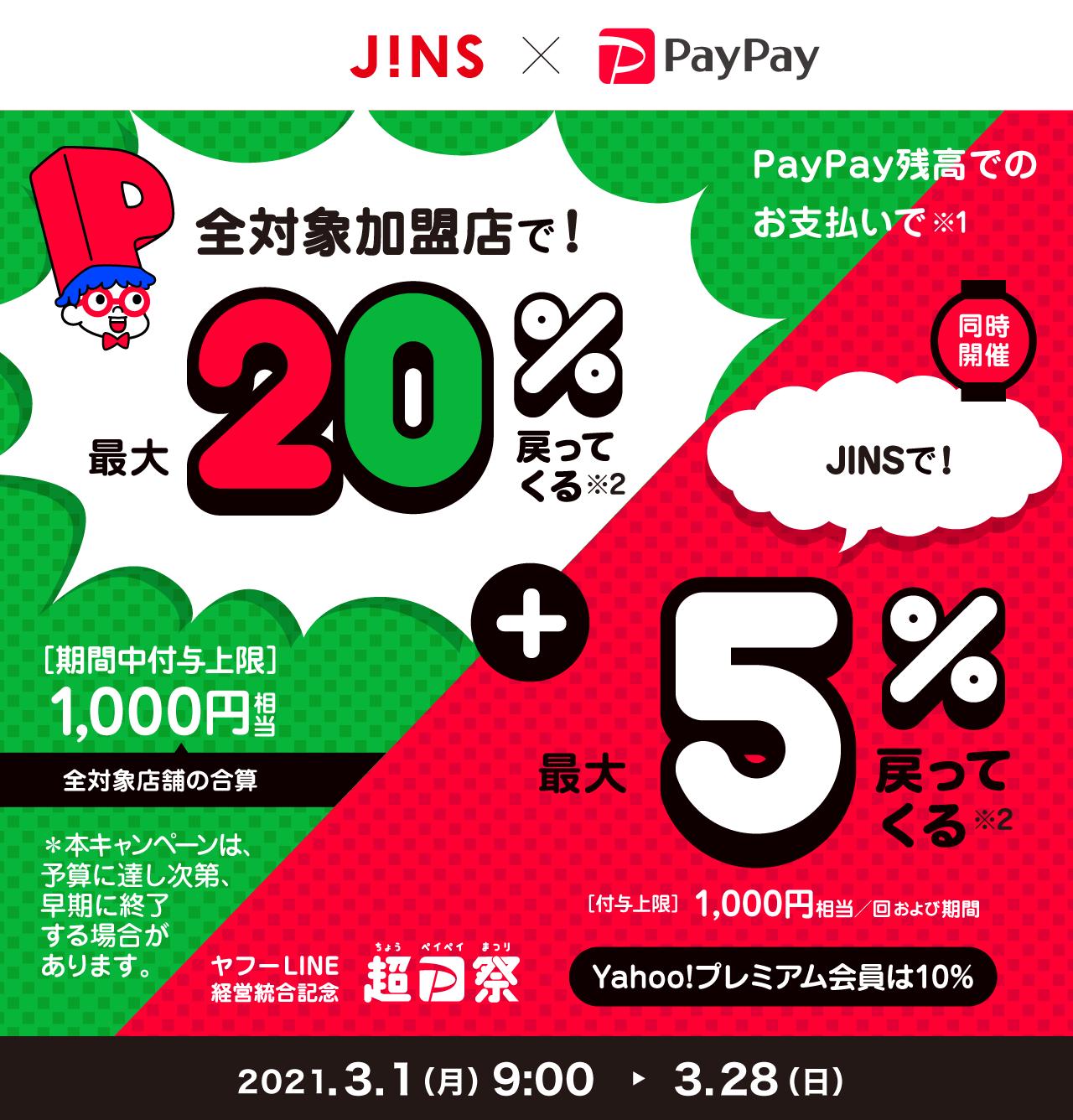 全対象加盟店で!最大20%戻ってくる + JINSで!最大5%戻ってくる