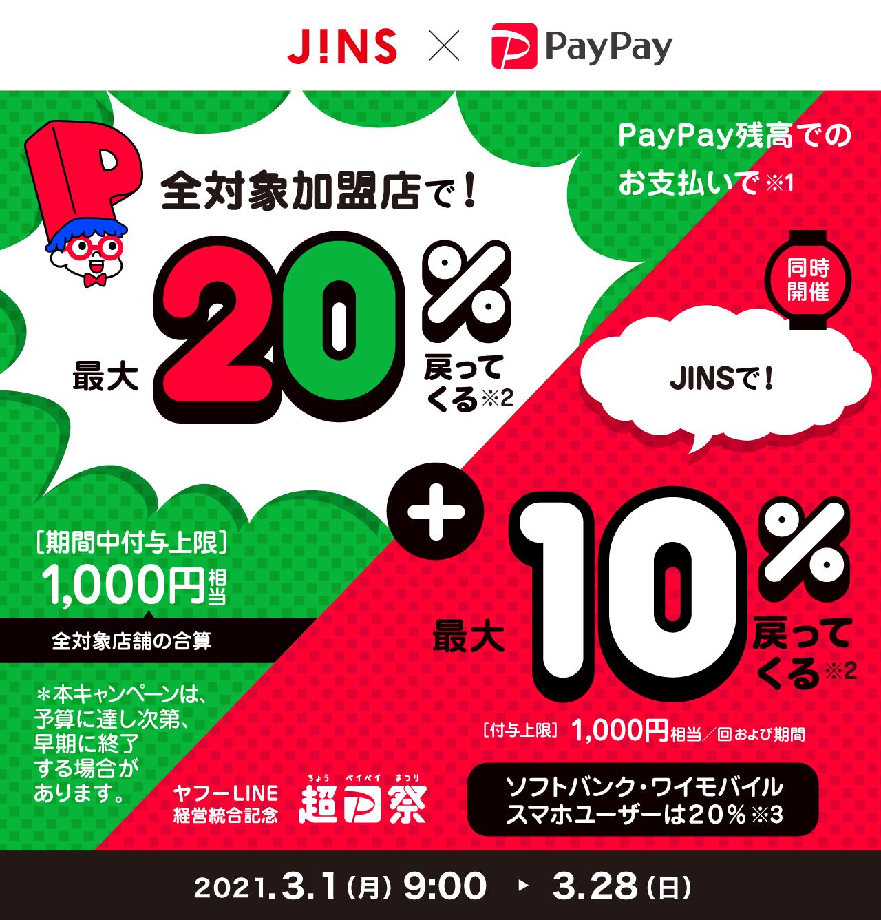 全対象加盟店で!最大20%戻ってくる + JINSで!最大10%戻ってくる