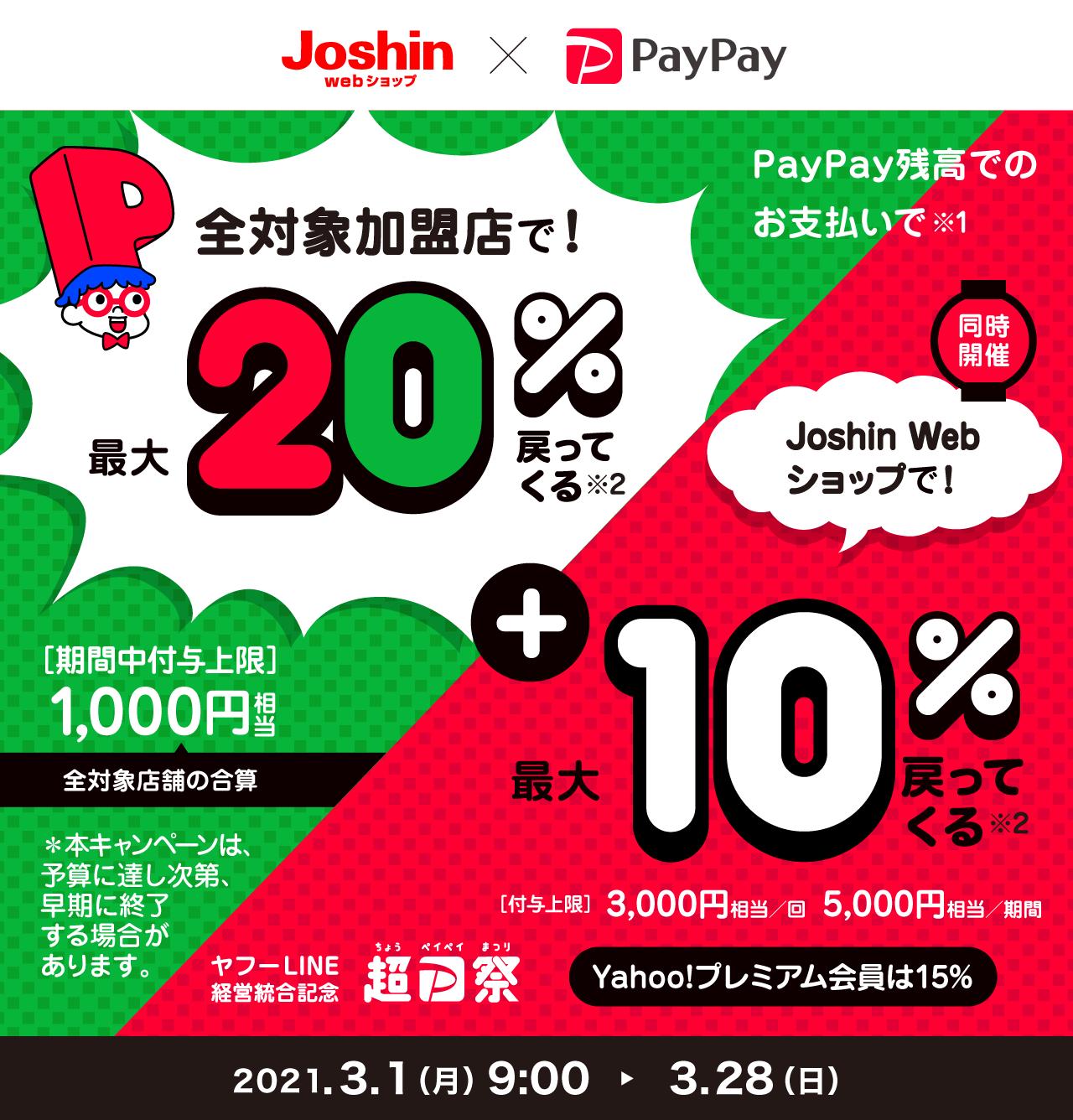 全対象加盟店で!最大20%戻ってくる + Joshin Web ショップで!最大10%戻ってくる
