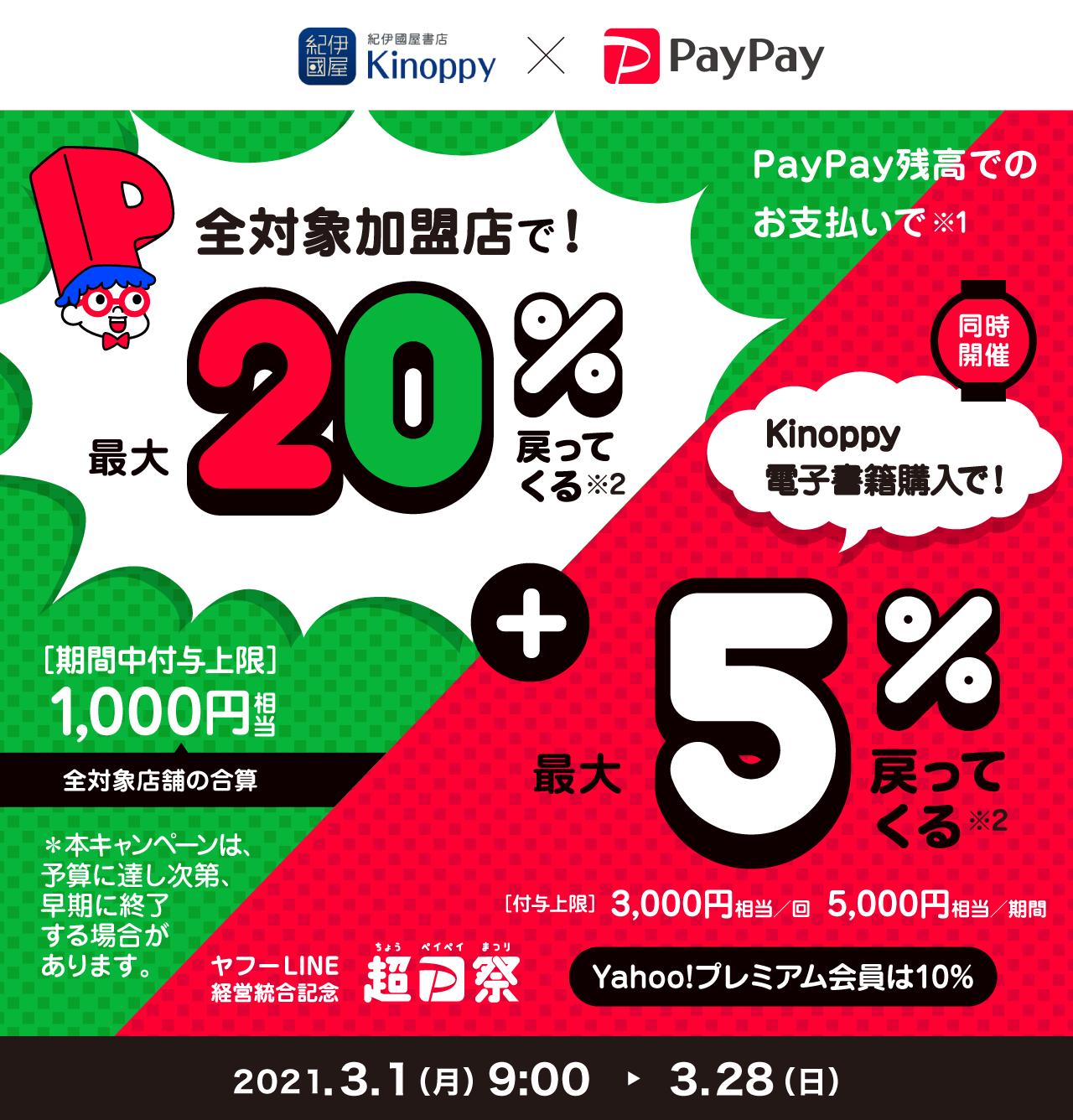全対象加盟店で!最大20%戻ってくる + Kinoppyで!最大5%戻ってくる