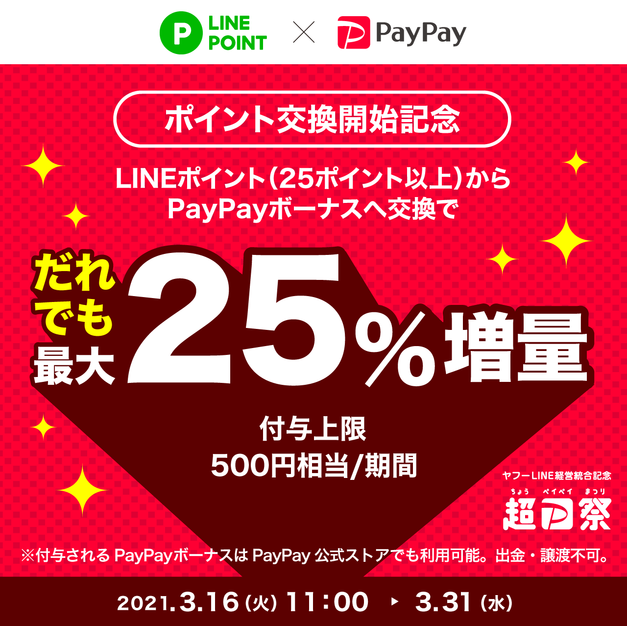 ポイント交換開始記念 LINEポイント(25ポイント以上)からPayPayボーナスへ交換で だれでも最大25%増量