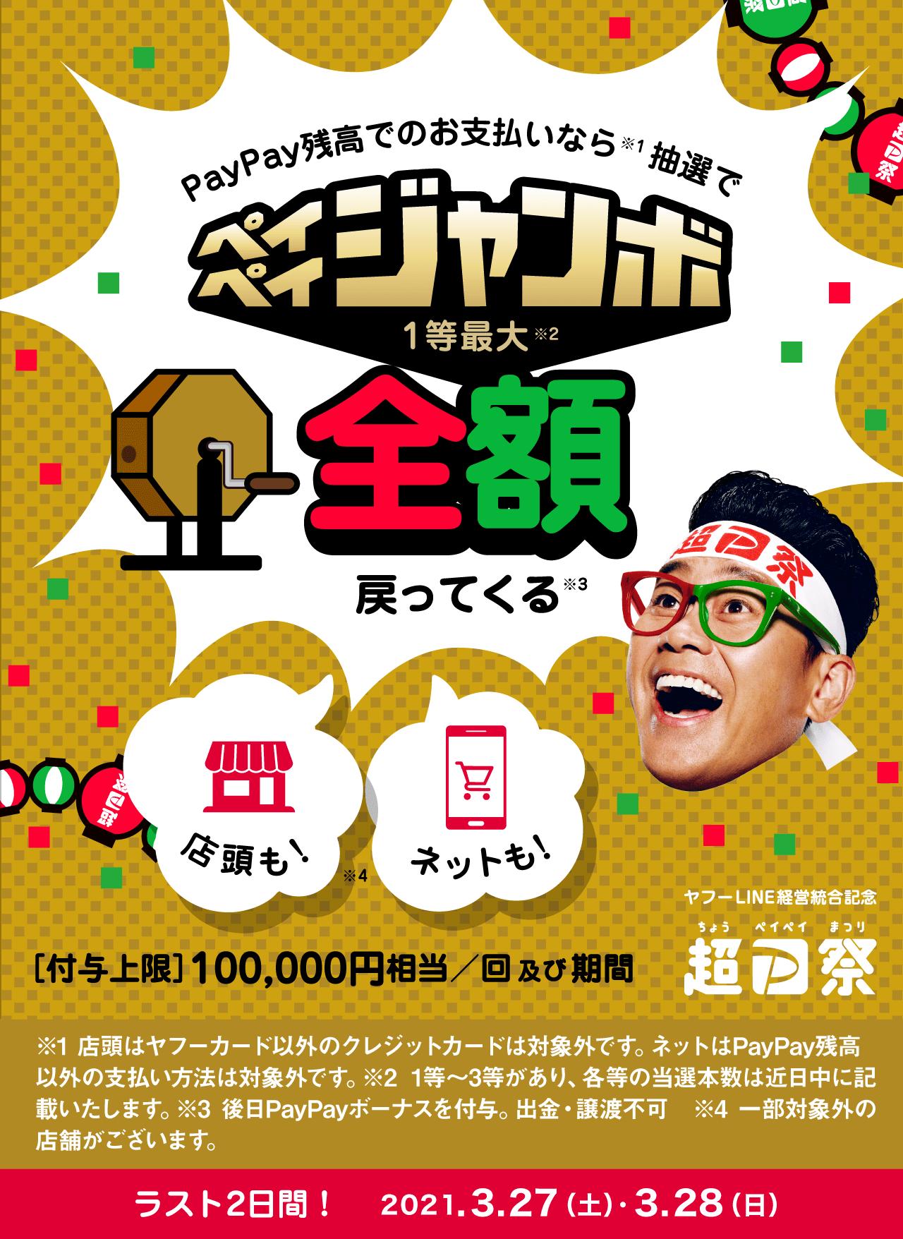 最大全額100%!10万円相当還元の「超PayPay祭!フィナーレジャンボ」が3月27日・28日のラスト2日間開催!