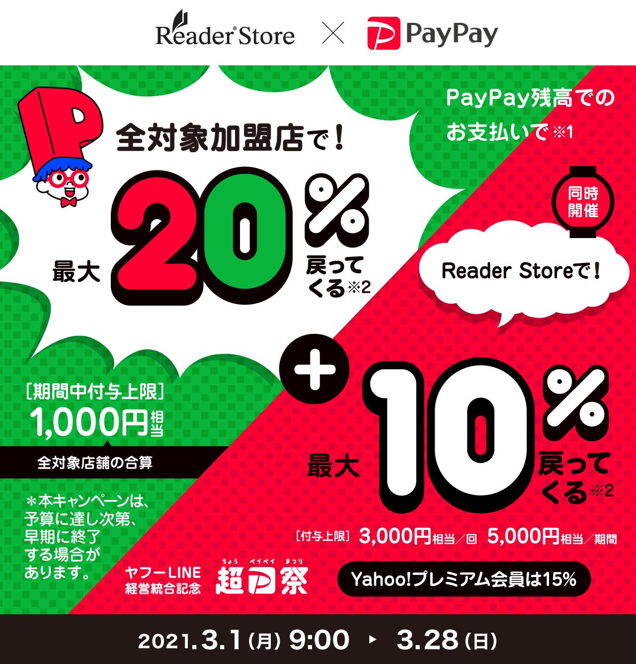 全対象加盟店で!最大20%戻ってくる + Reader Storeで!最大10%戻ってくる