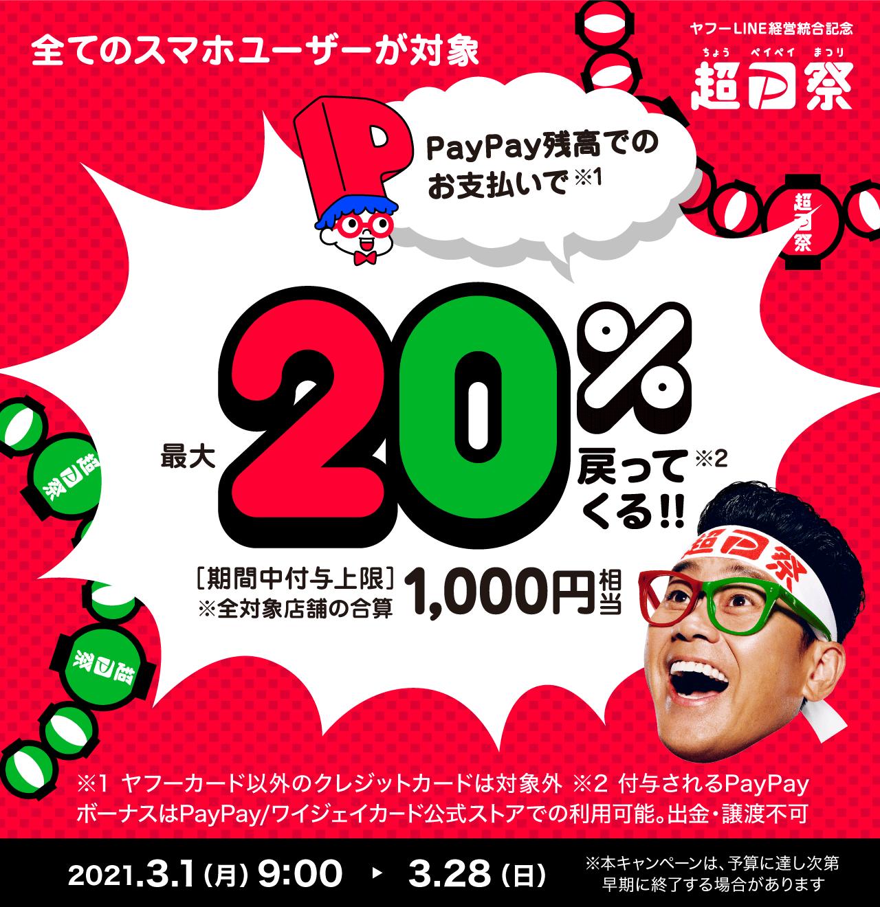 PayPay残高でのお支払いで最大20%戻ってくる!!