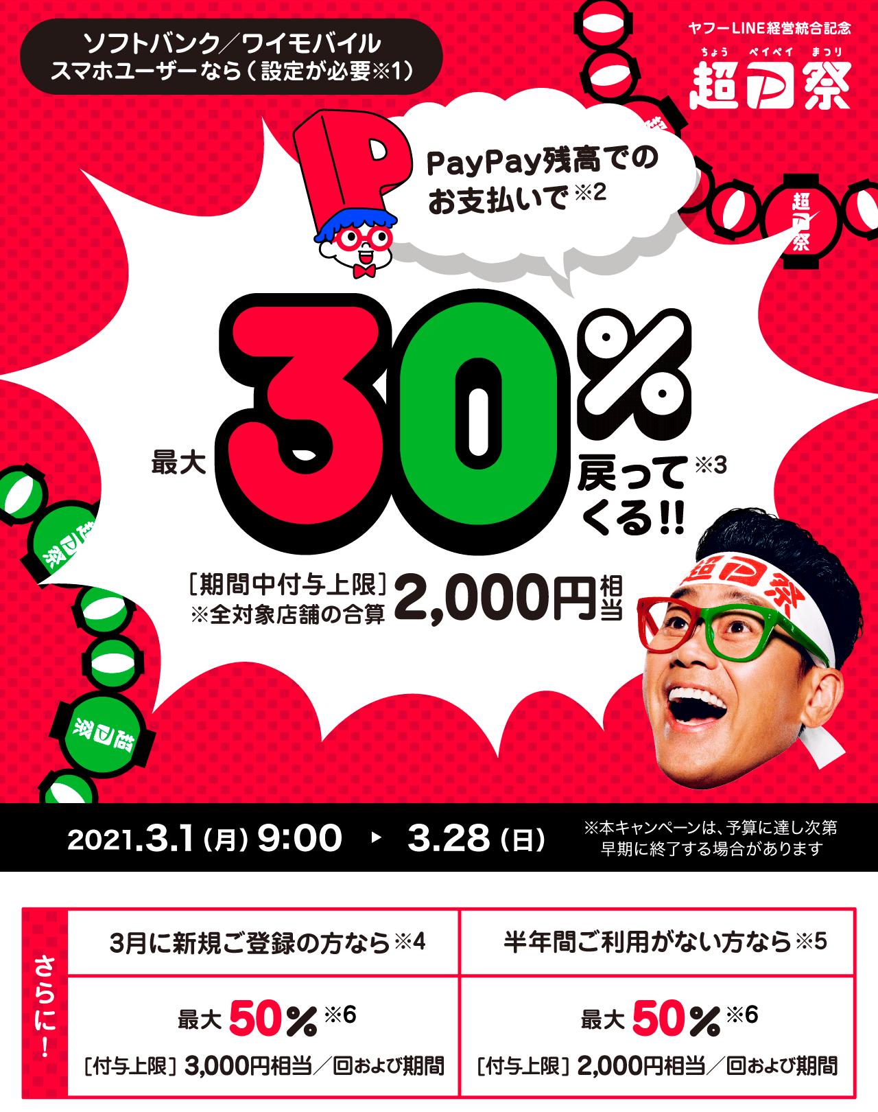 ソフトバンク/ワイモバイルスマホユーザーなら PayPay残高でのお支払いで最大30%戻ってくる!!
