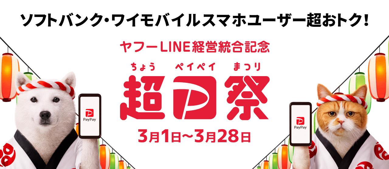 ソフトバンク・ワイモバイルスマホユーザー超おトク! ヤフーLINE経営統合記念 超P祭 3月1日〜3月28日