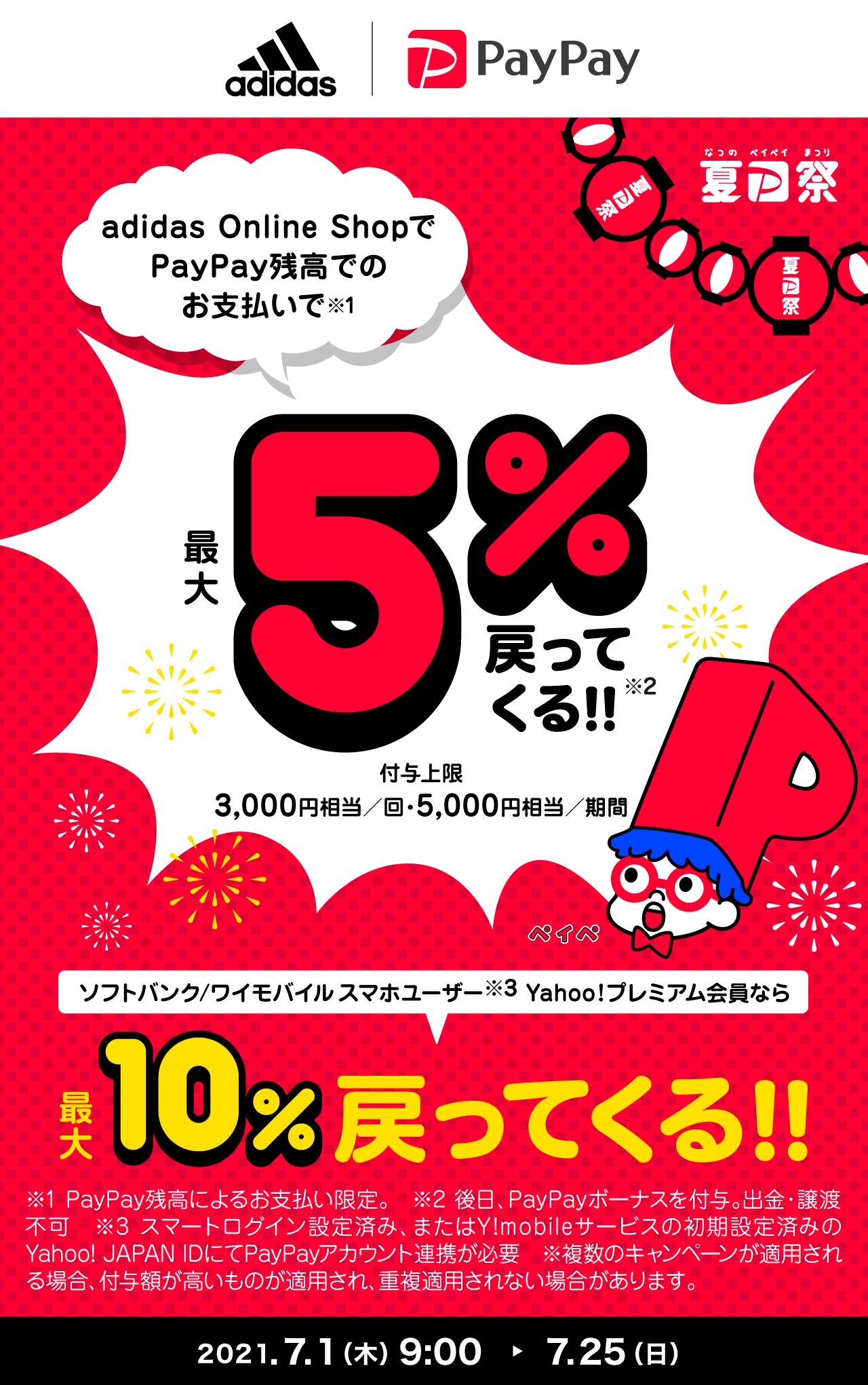 adidas Online ShopでPayPay残高でのお支払いで 最大5%戻ってくる!!