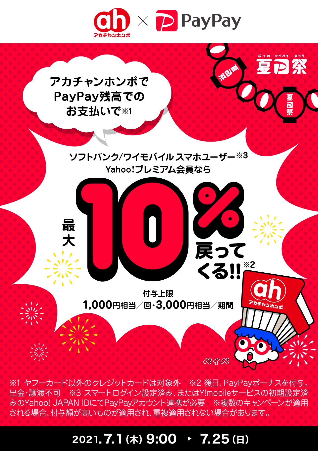 アカチャンホンポでPayPay残高でのお支払いで最大10%戻ってくる!!