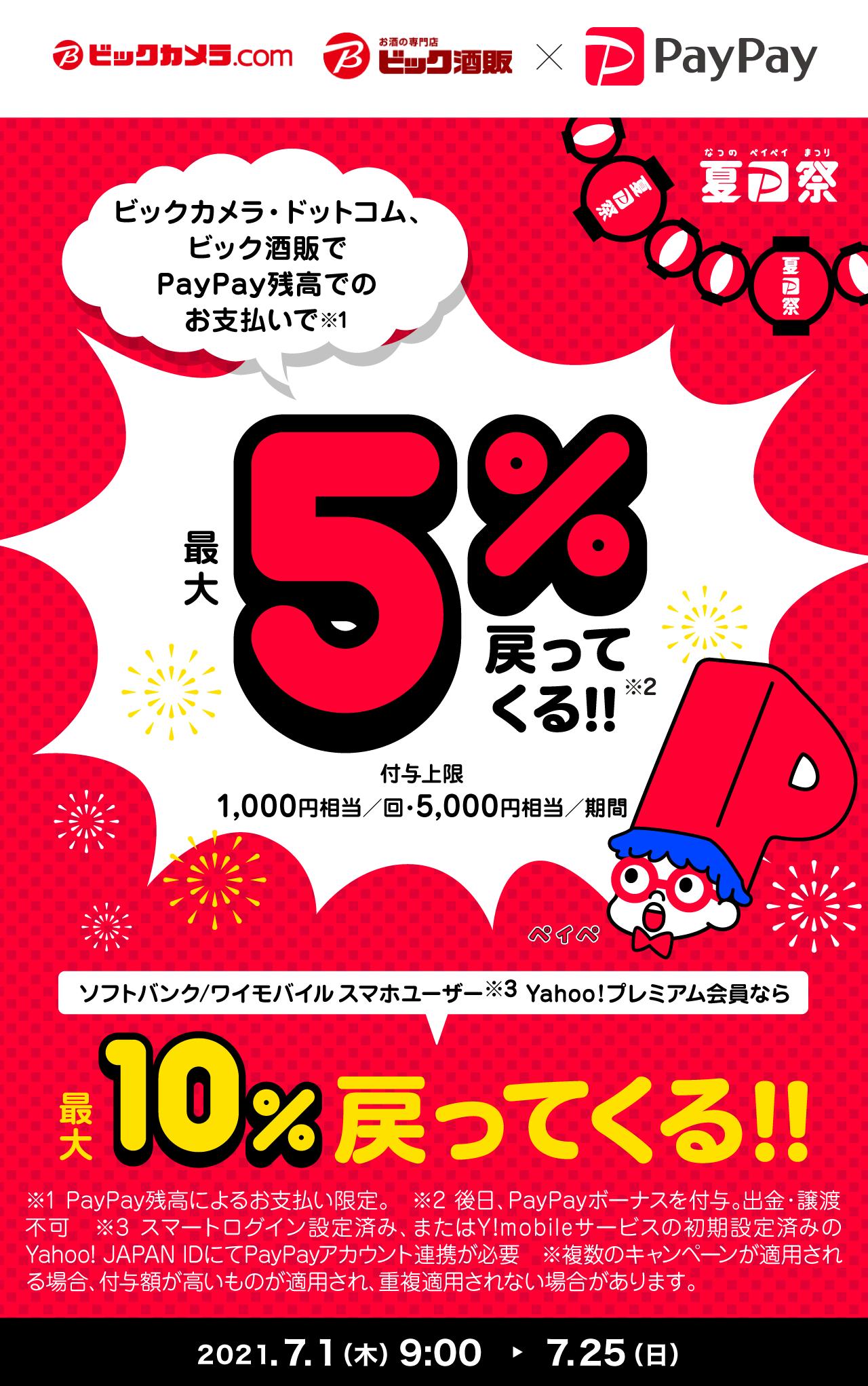 ビックカメラ・ドットコム、ビック酒販でPayPay残高でのお支払いで 最大5%戻ってくる!!