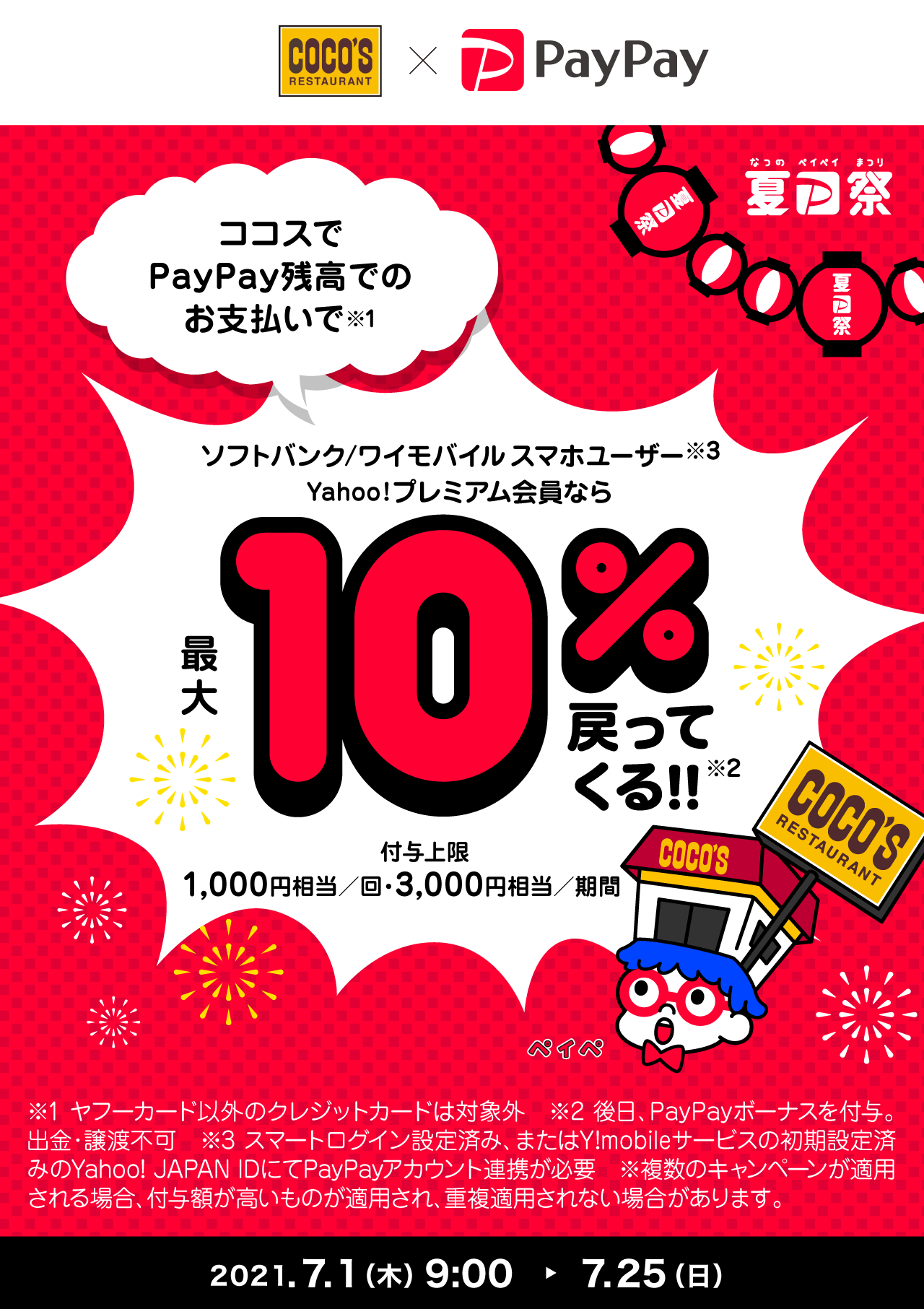 ココスでPayPay残高でのお支払いで最大10%戻ってくる!!