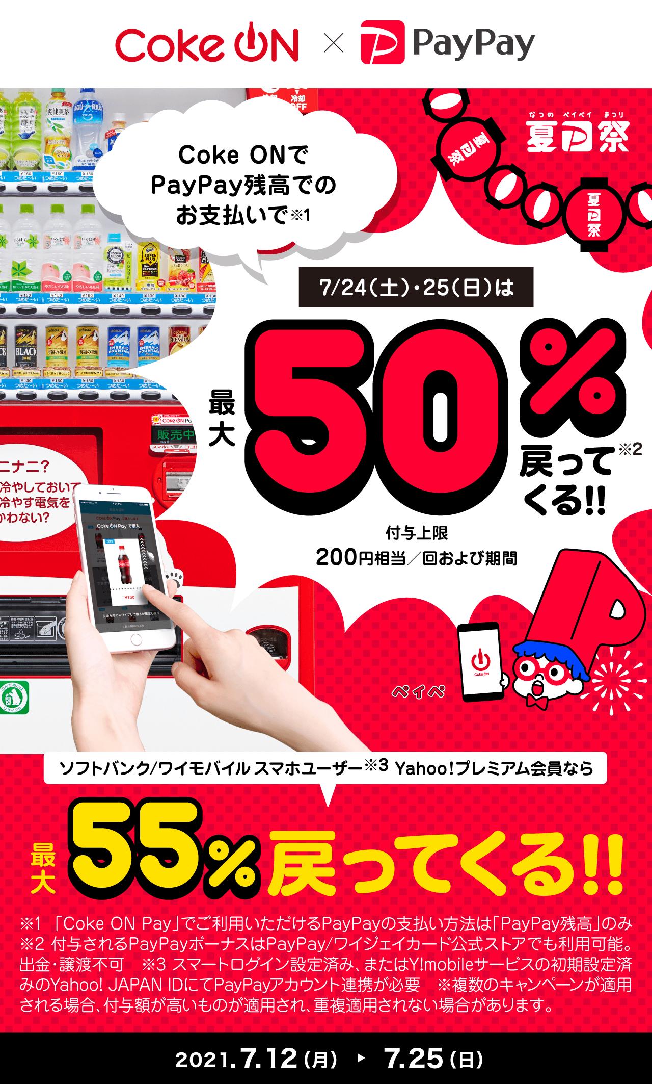 7/24(土)・25(日)はCoke ONでPayPay残高でのお支払いで 最大50%戻ってくる!!
