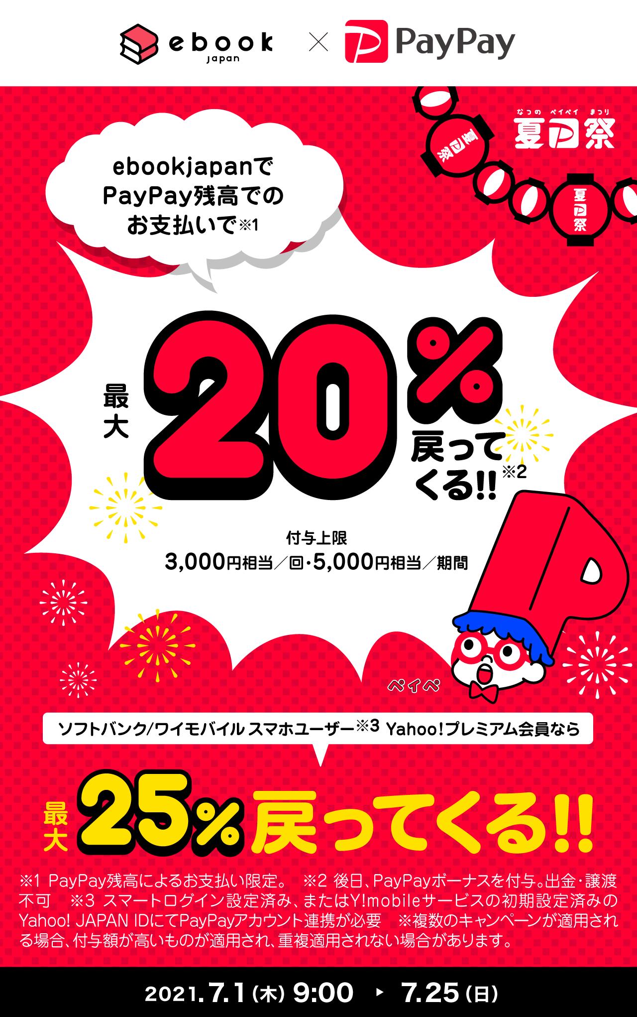 ebookjapanでPayPay残高でのお支払いで 最大20%戻ってくる!!