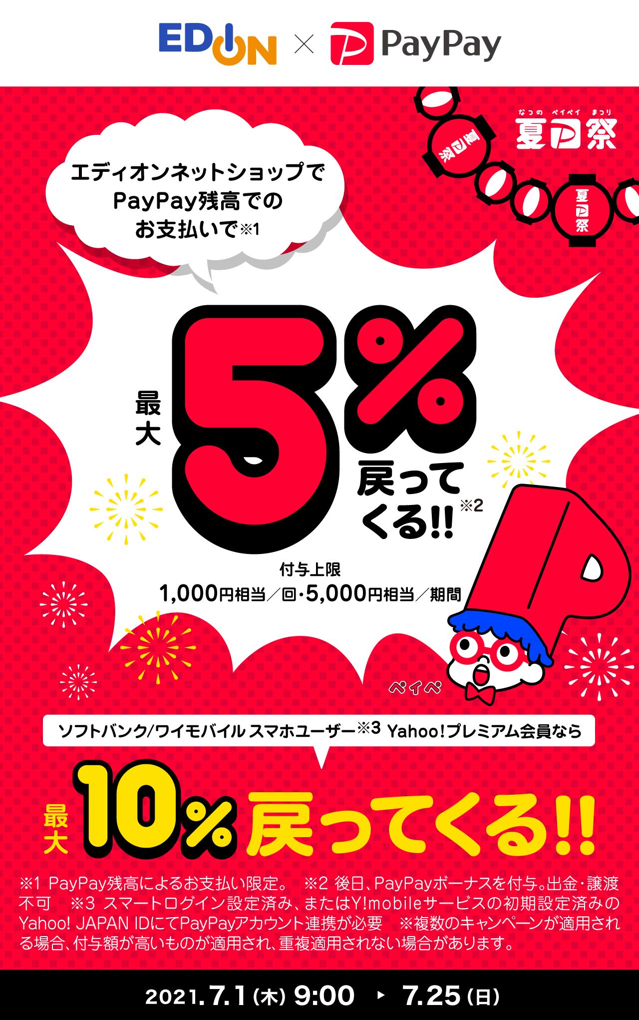 エディオンネットショップでPayPay残高でのお支払いで 最大5%戻ってくる!!