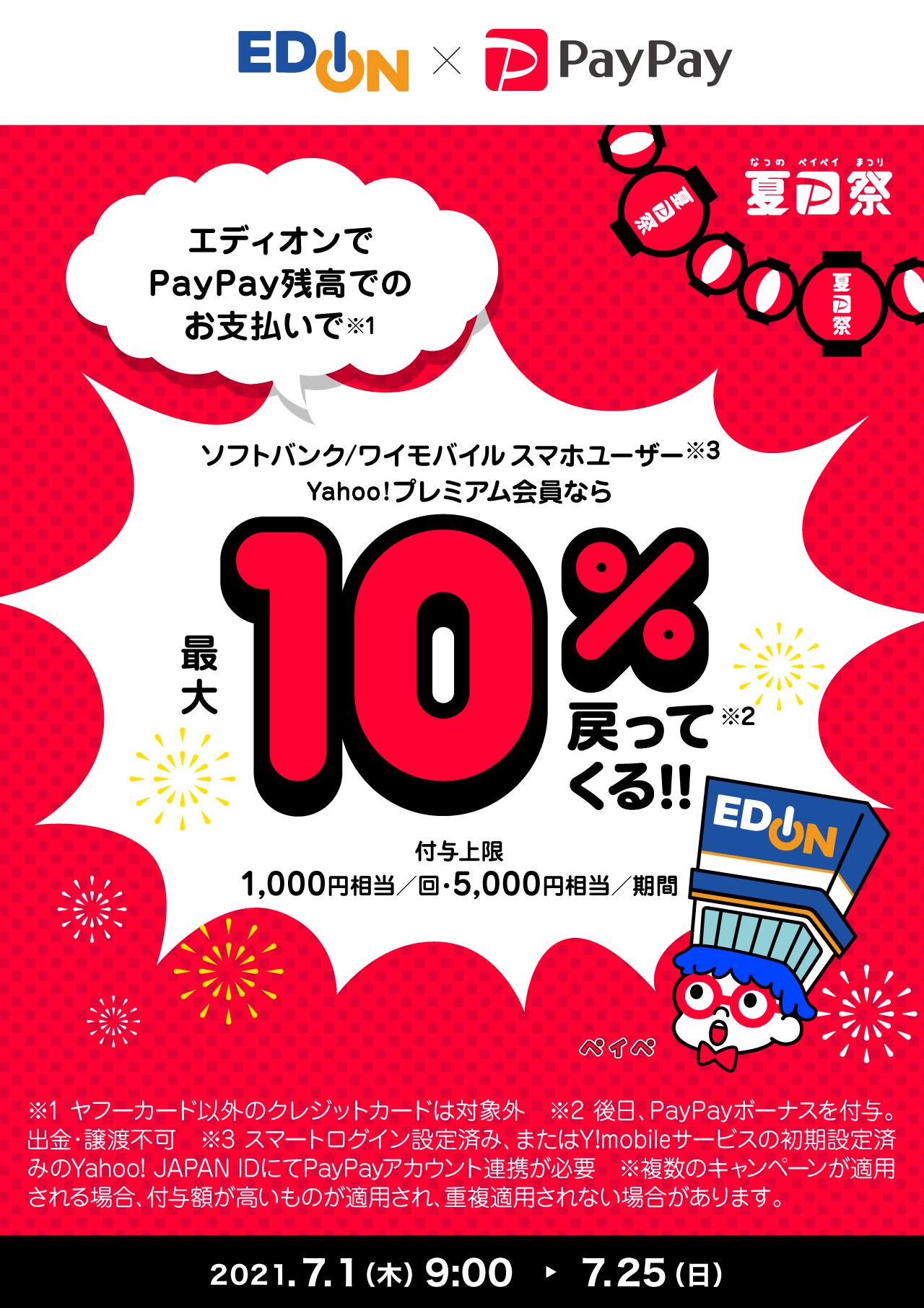 エディオンでPayPay残高でのお支払いで最大10%戻ってくる!!
