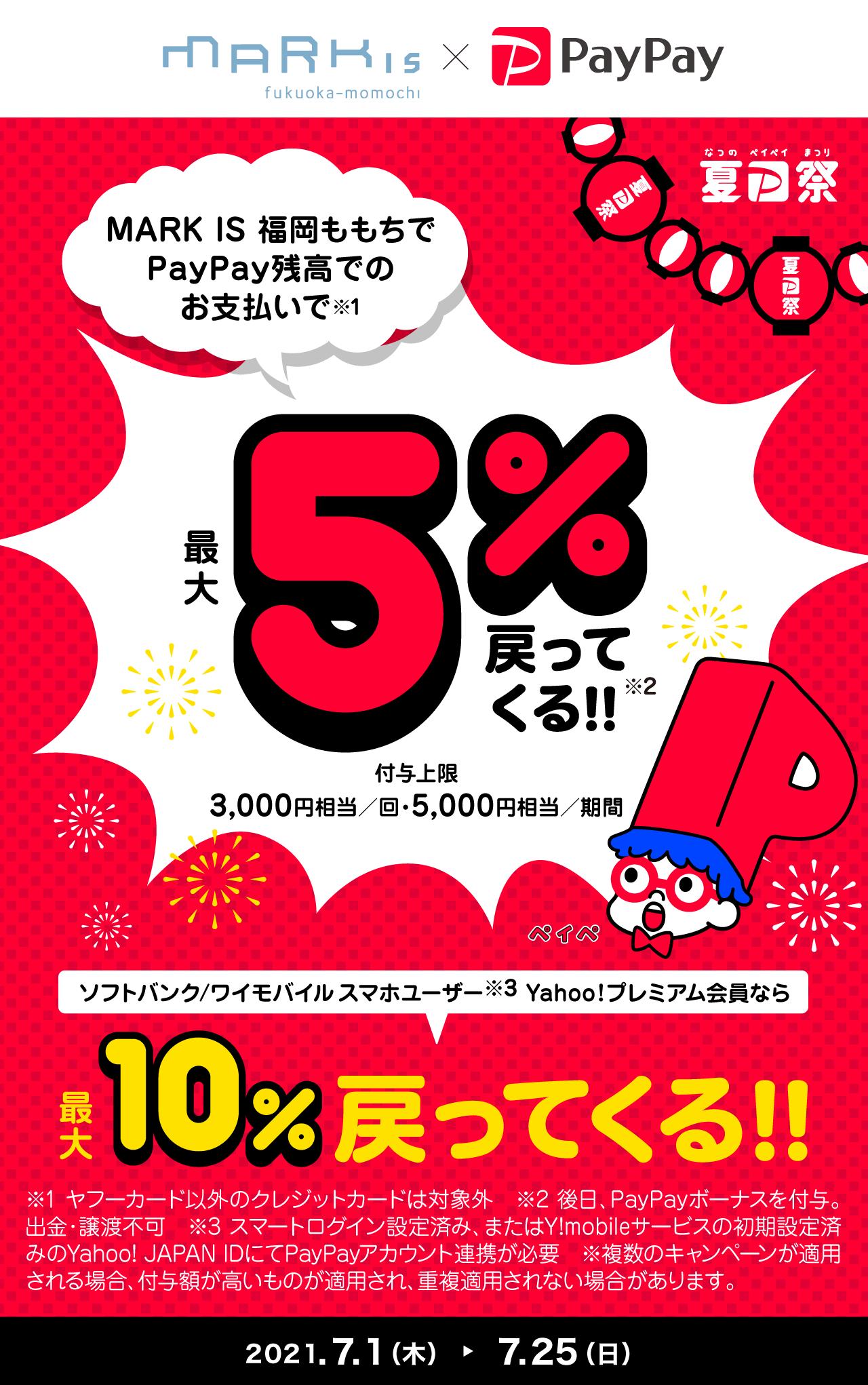 MARK IS 福岡ももちでPayPay残高でのお支払いで最大5%戻ってくる!!