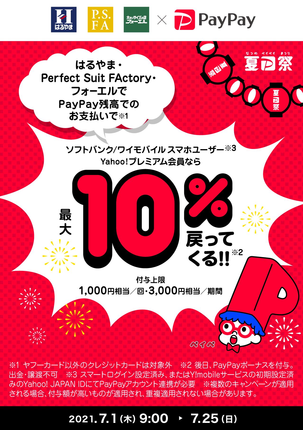はるやま・Perfect Suit FActory・フォーエルでPayPay残高でのお支払いで最大10%戻ってくる!!