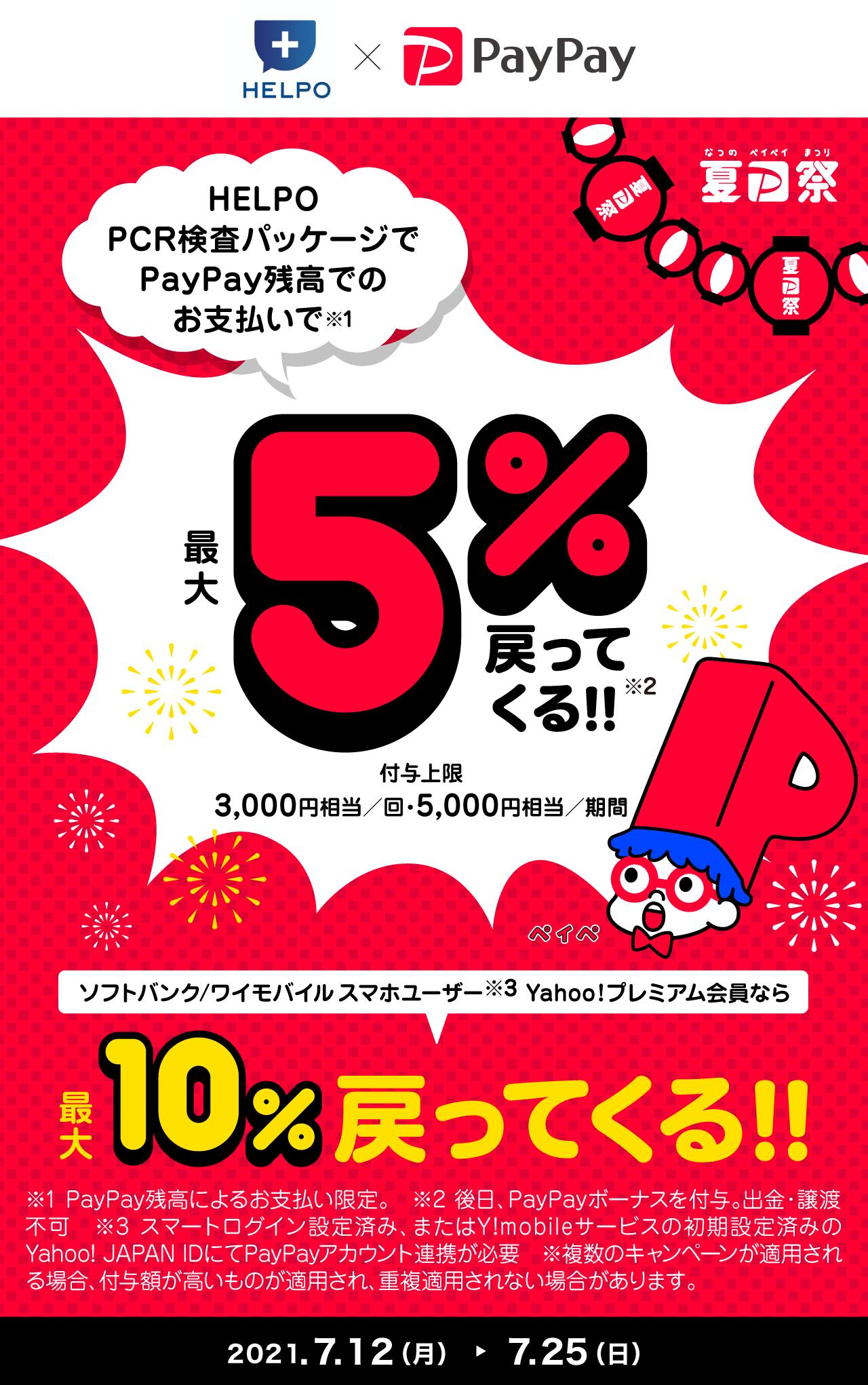 HELPO PCR検査パッケージでPayPay残高でのお支払いで 最大5%戻ってくる!!