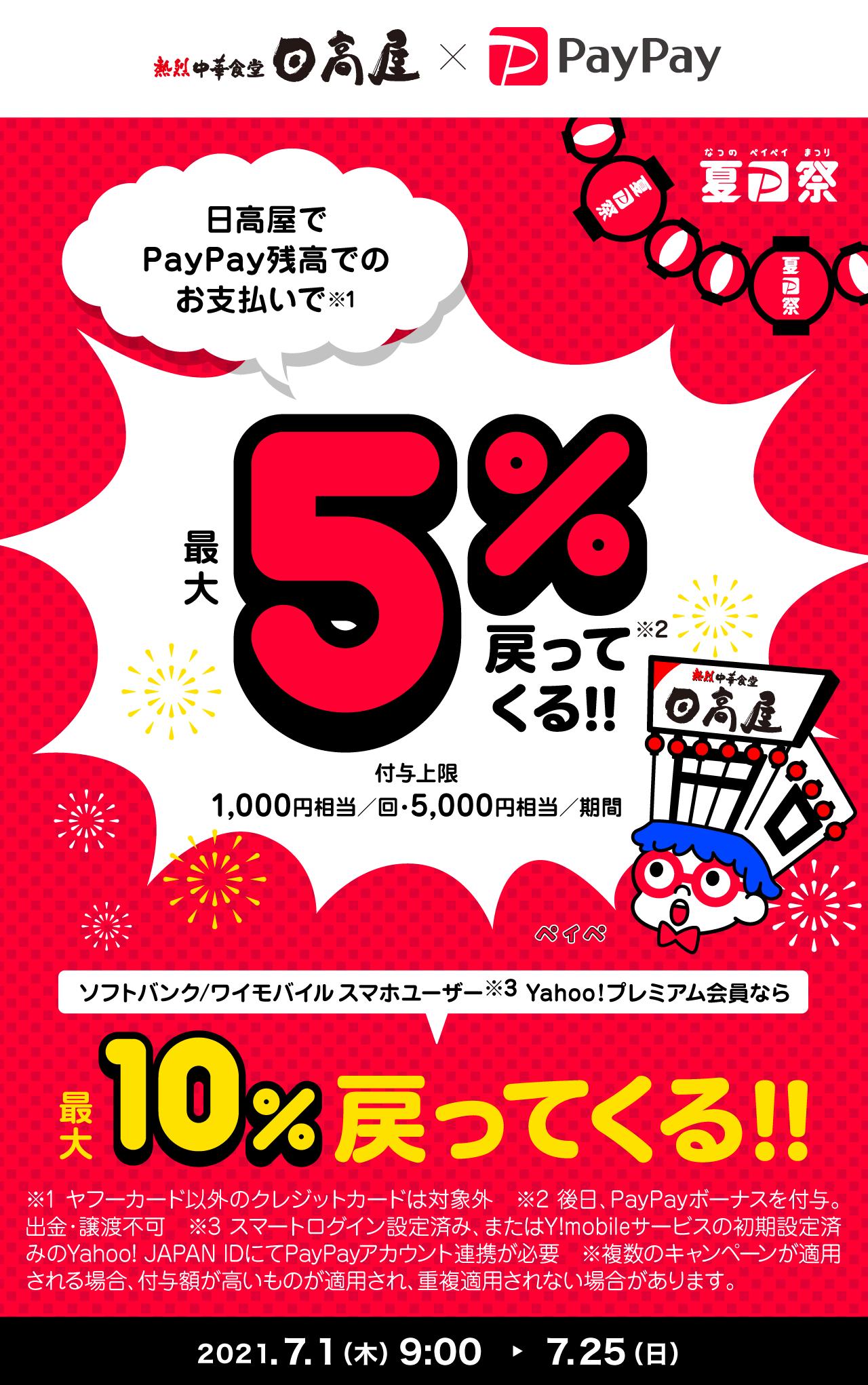 日高屋でPayPay残高でのお支払いで最大5%戻ってくる!!