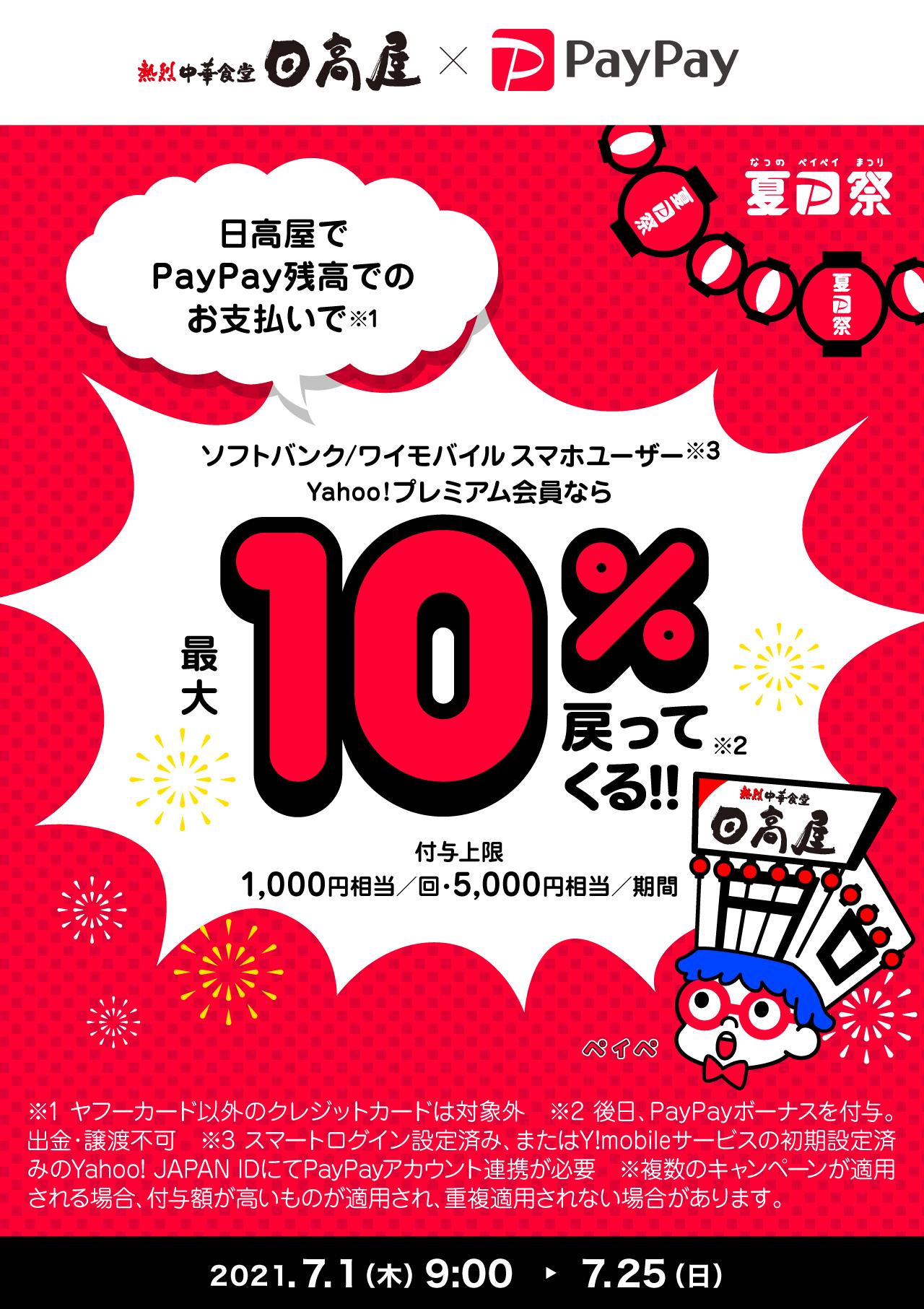 日高屋でPayPay残高でのお支払いで最大10%戻ってくる!!