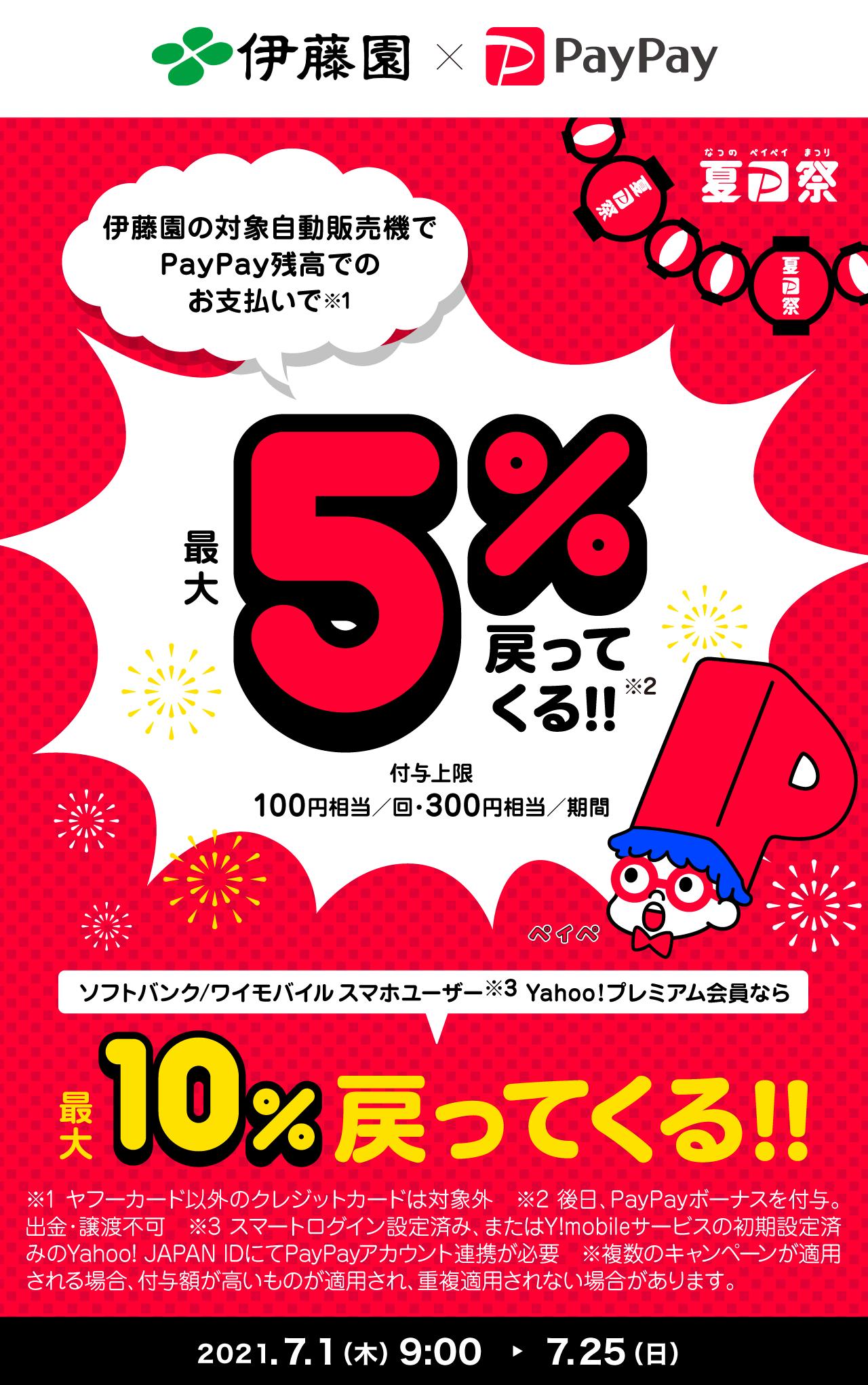 伊藤園でPayPay残高でのお支払いで 最大5%戻ってくる!!