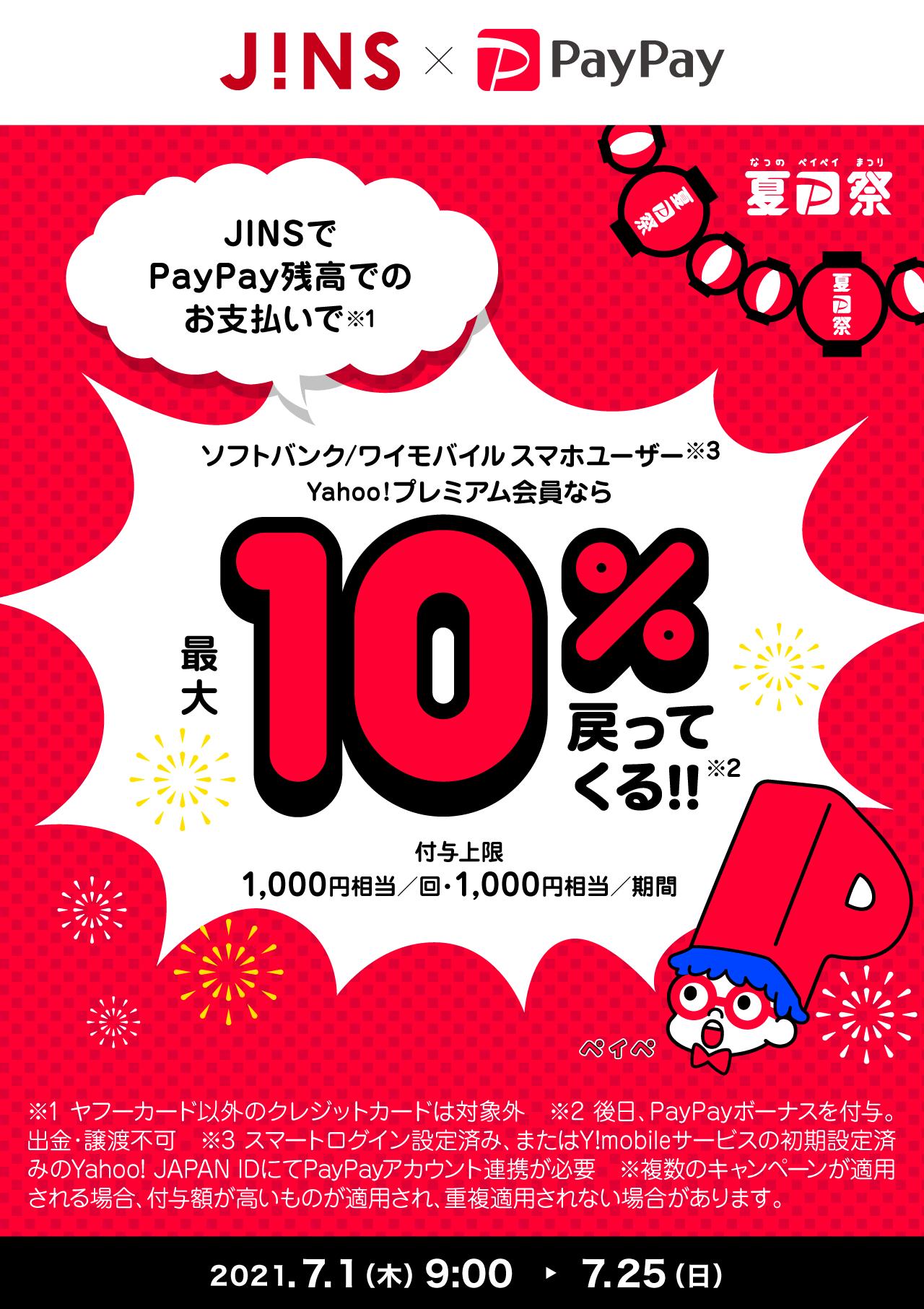 JINSでPayPay残高でのお支払いで最大10%戻ってくる!!