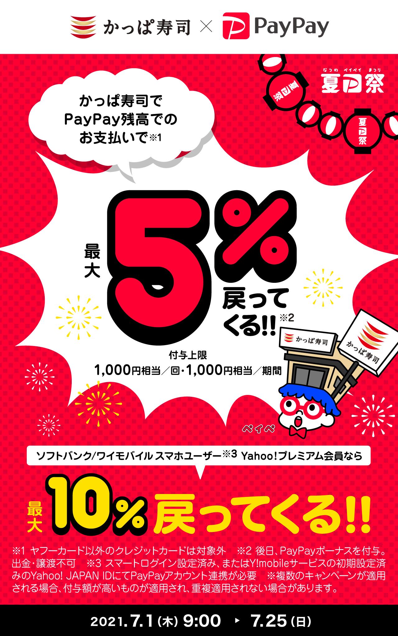 かっぱ寿司でPayPay残高でのお支払いで最大5%戻ってくる!!