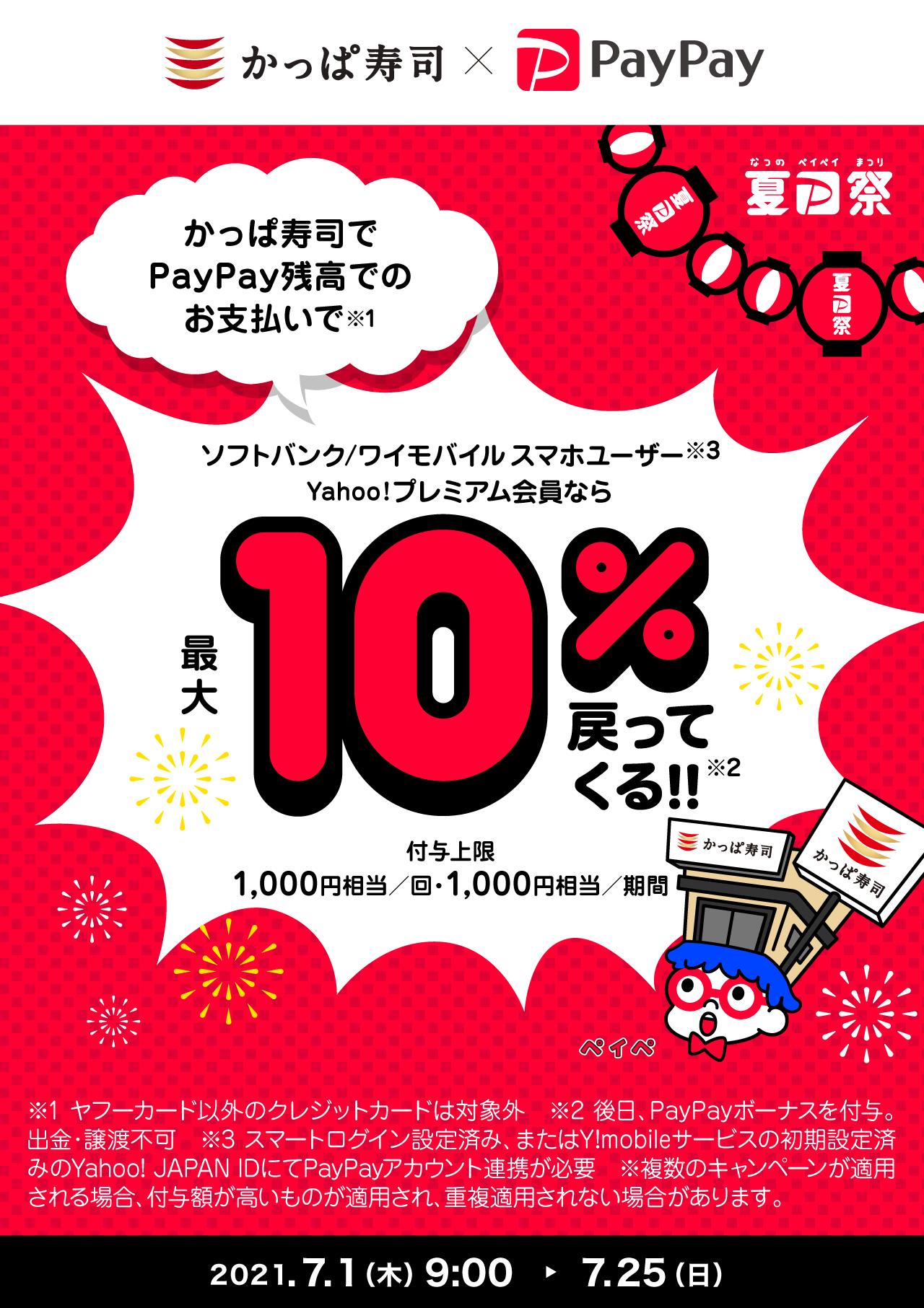 かっぱ寿司でPayPay残高でのお支払いで最大10%戻ってくる!!