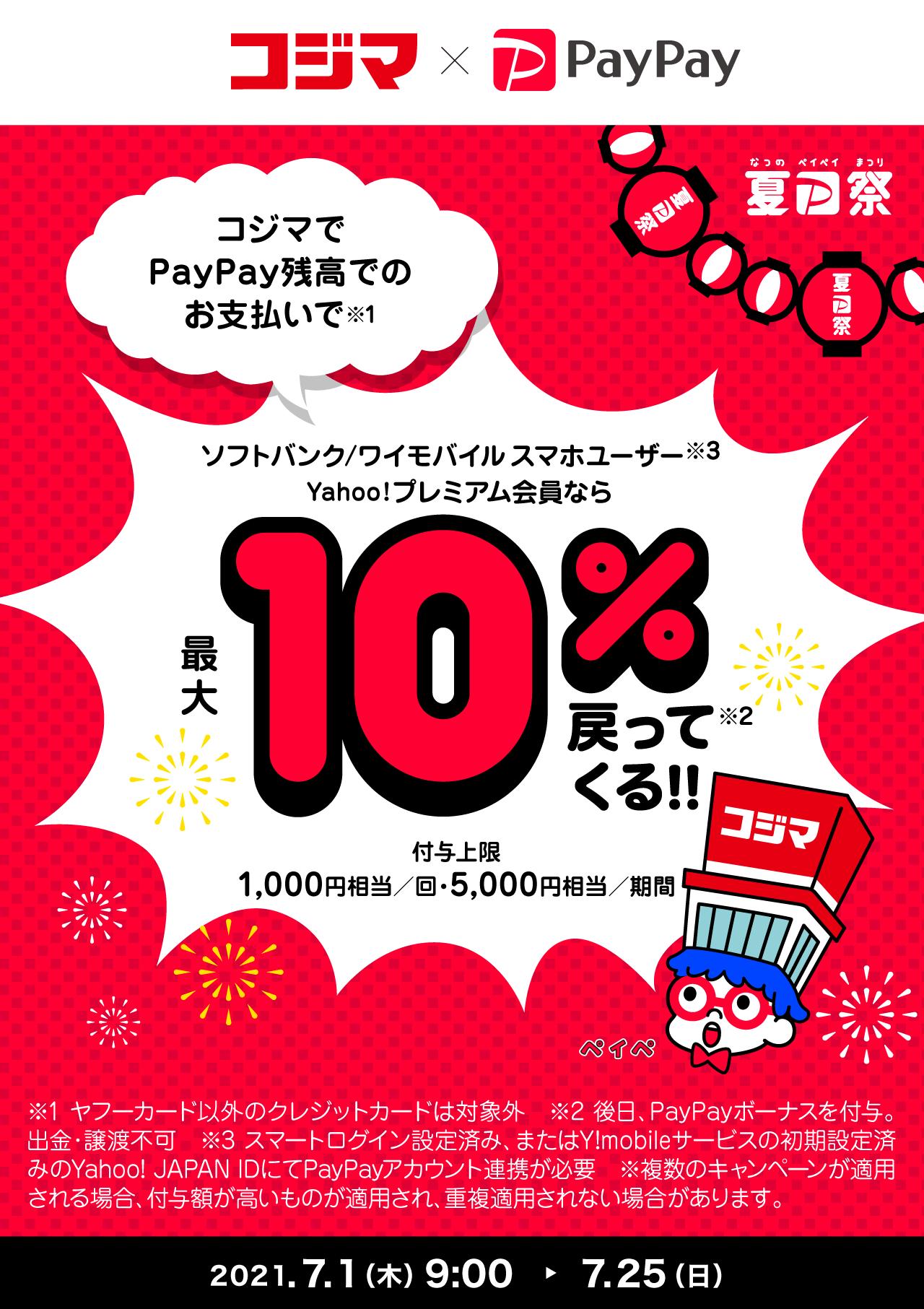 コジマでPayPay残高でのお支払いで最大5%戻ってくる!!