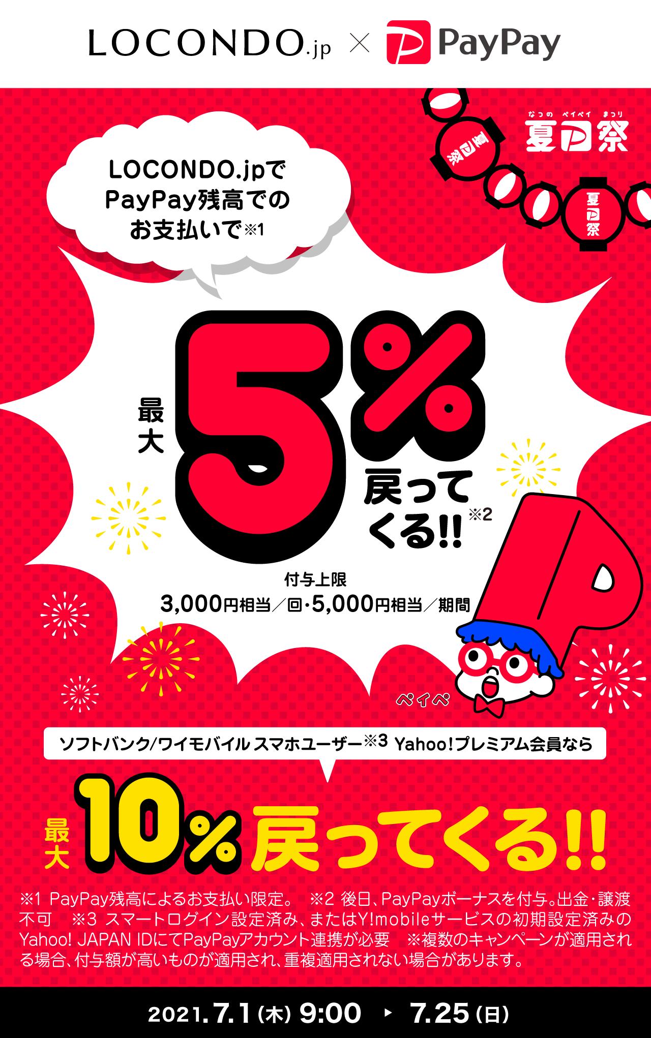 LOCONDO.jpでPayPay残高でのお支払いで 最大5%戻ってくる!!