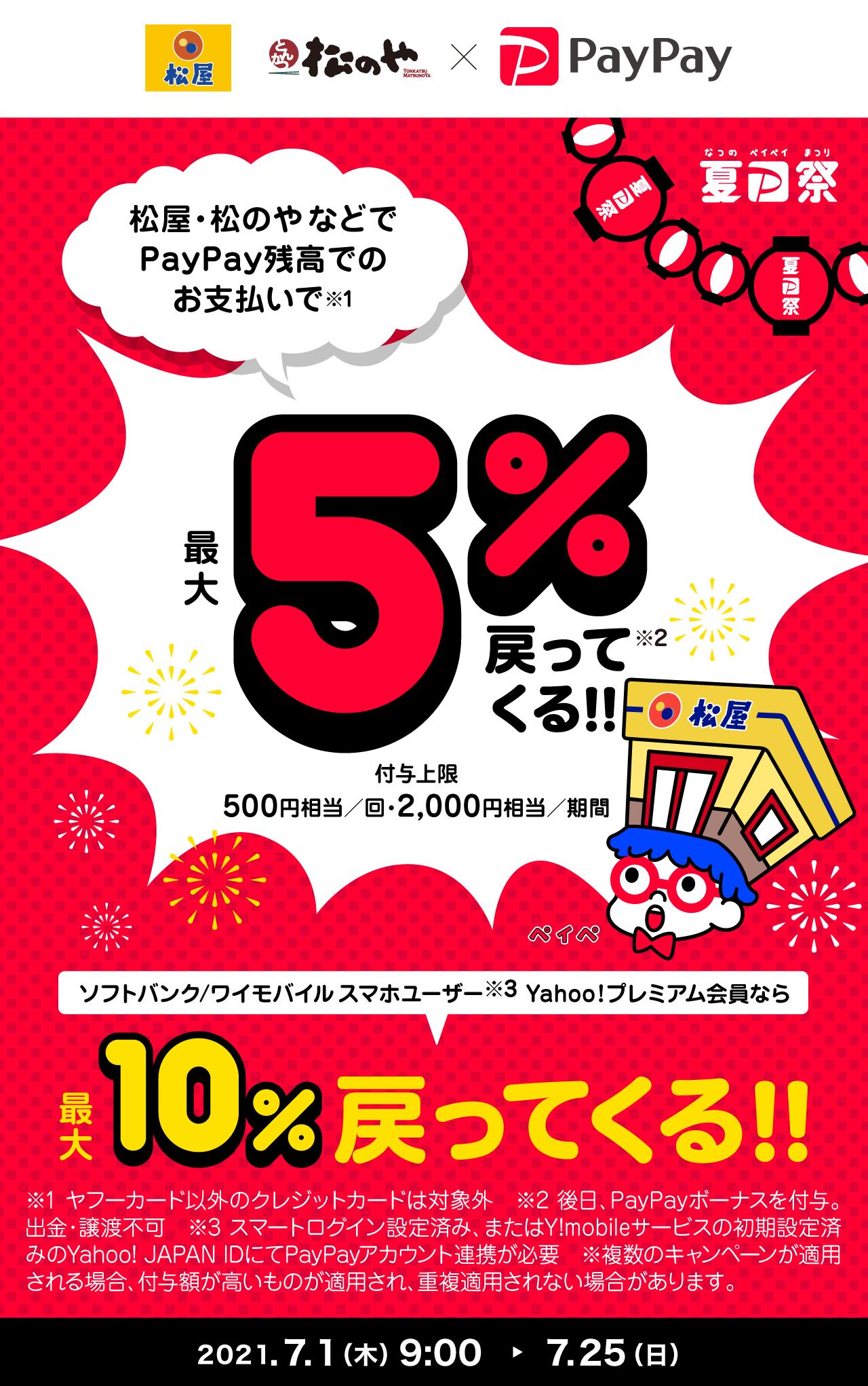 松屋・松のやなどででPayPay残高でのお支払いで最大5%戻ってくる!!