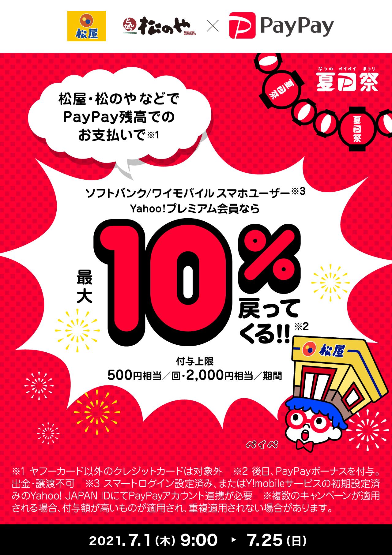 松屋・松のやなどででPayPay残高でのお支払いで最大10%戻ってくる!!