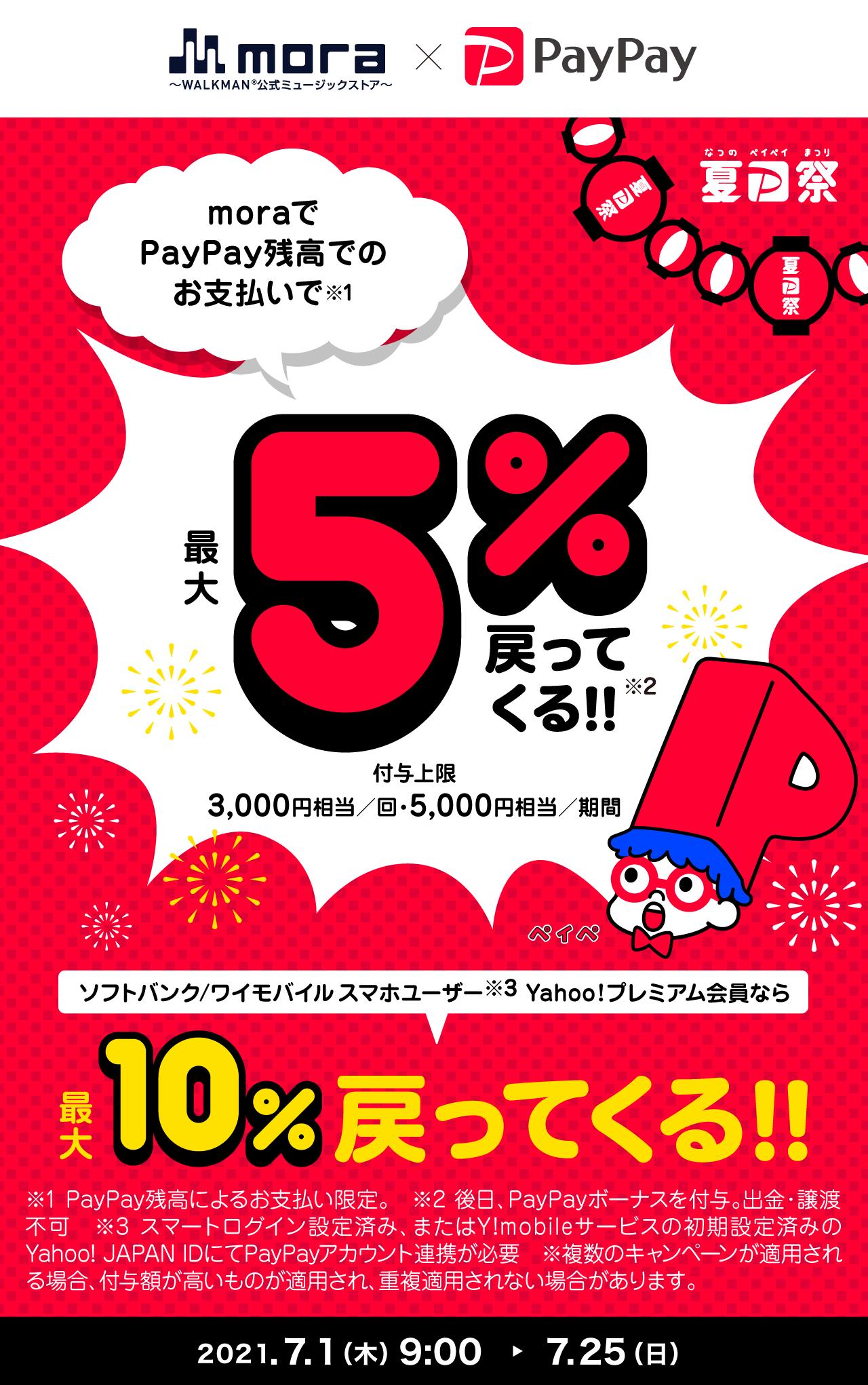 moraでPayPay残高でのお支払いで 最大5%戻ってくる!!
