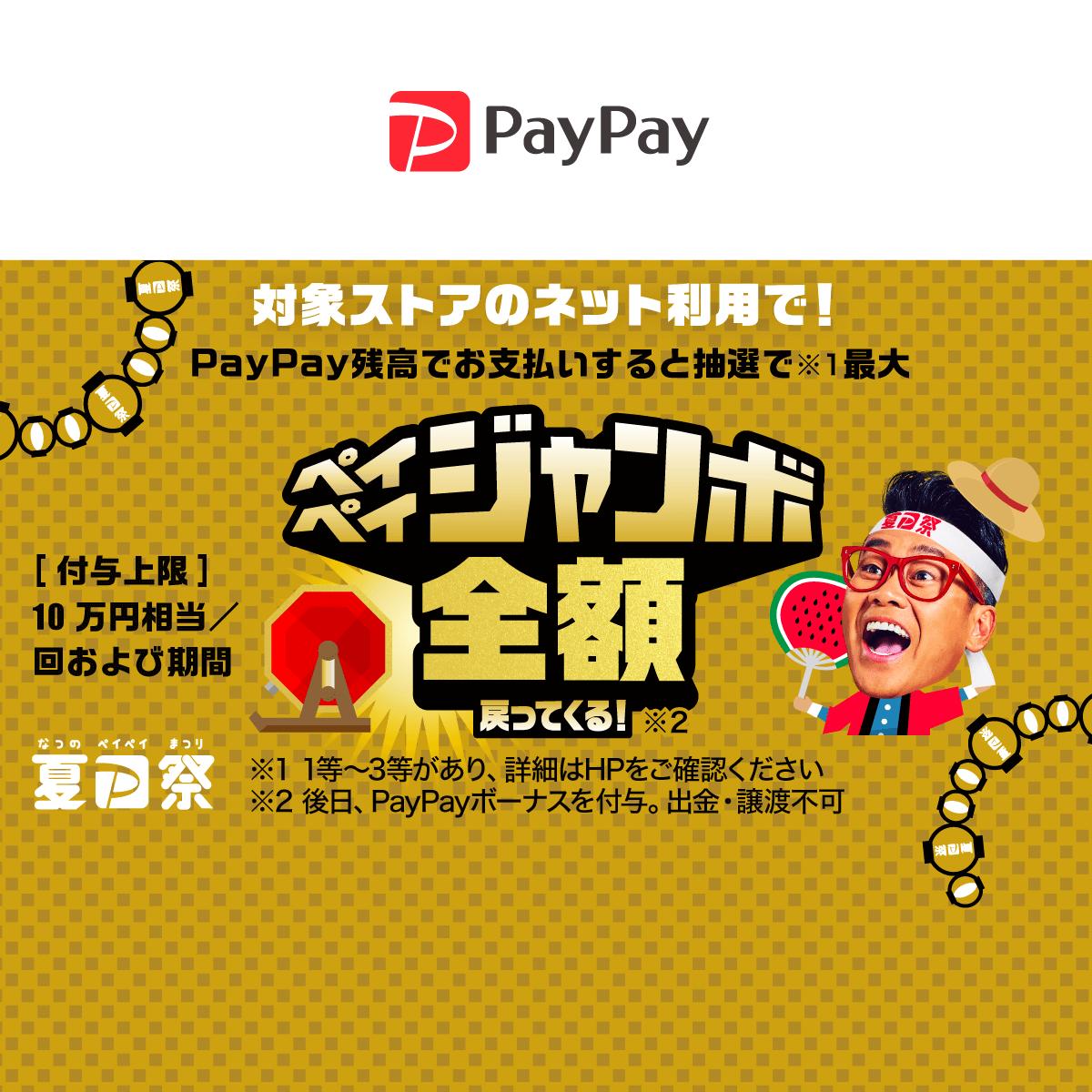 ペイペイジャンボ 対象ストアのネット利用で!PayPay残高でお支払いすると抽選で最大全額戻ってくる!