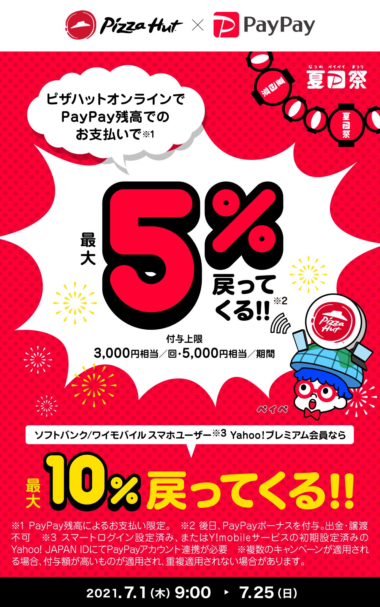 ピザハットオンラインでPayPay残高でのお支払いで 最大5%戻ってくる!!